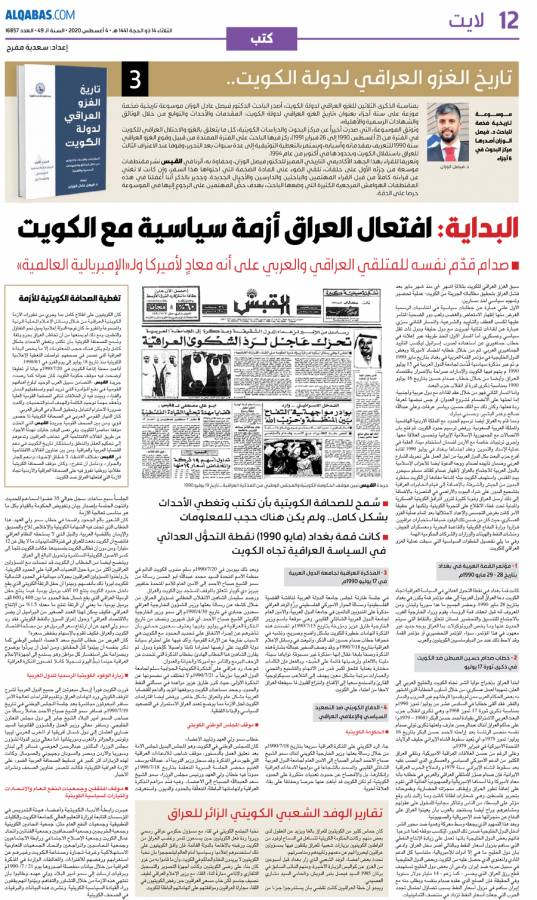 تاريخ الغزو العراقي لدولة الكويت 3