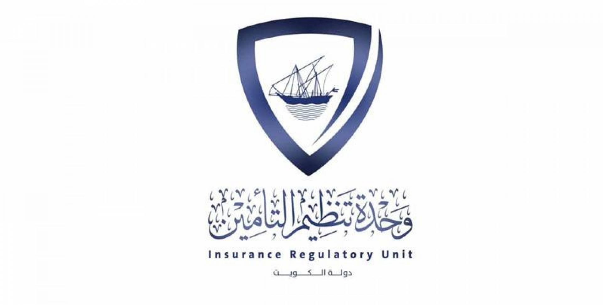 «وحدة التأمين» ترخّص 14 شركة وخبيرين