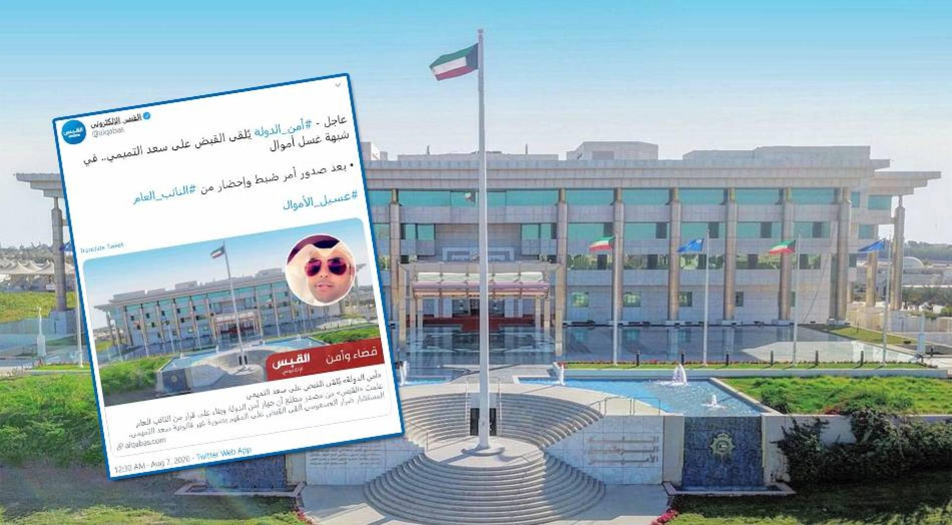 تأكيداً لما نشرته «القبس».. «الداخلية»: القبض على سعد التميمي