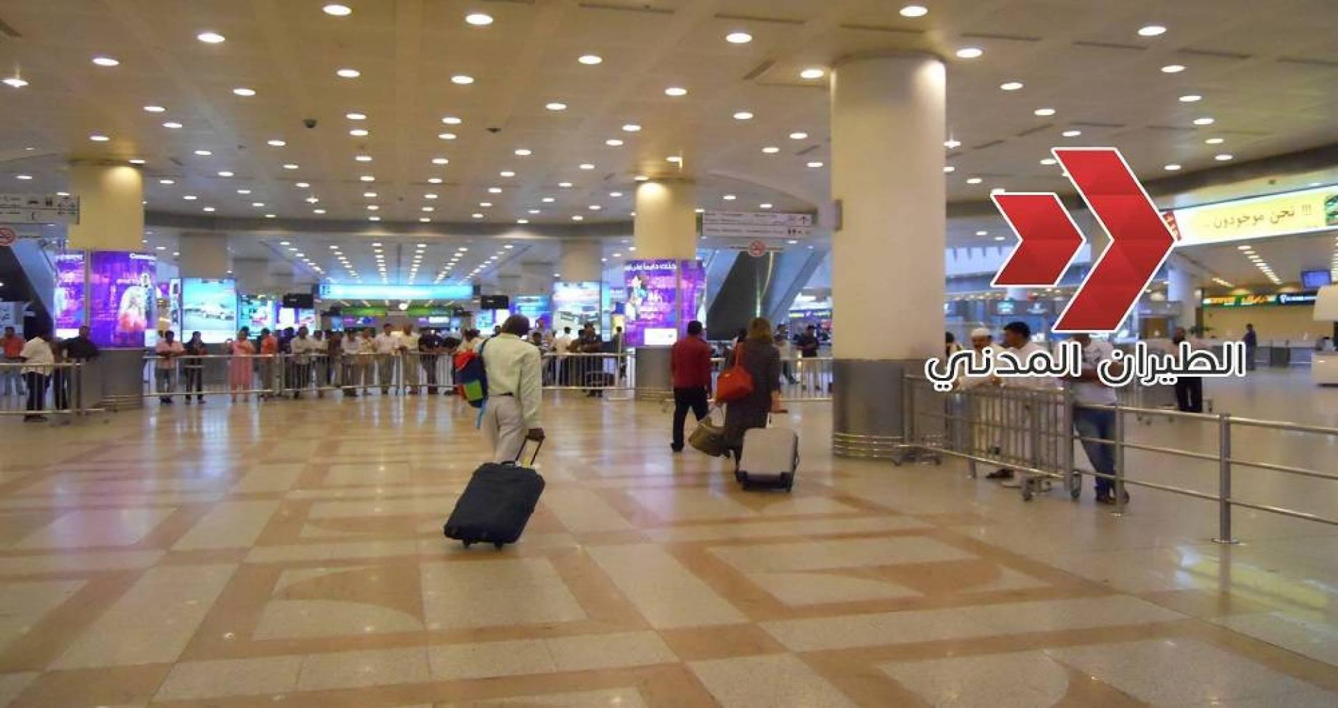 «الطيران المدني»: السماح بدخول الخبراء الأجانب والفنيين إلى البلاد.. جاء بناء على طلب الجهات الحكومية