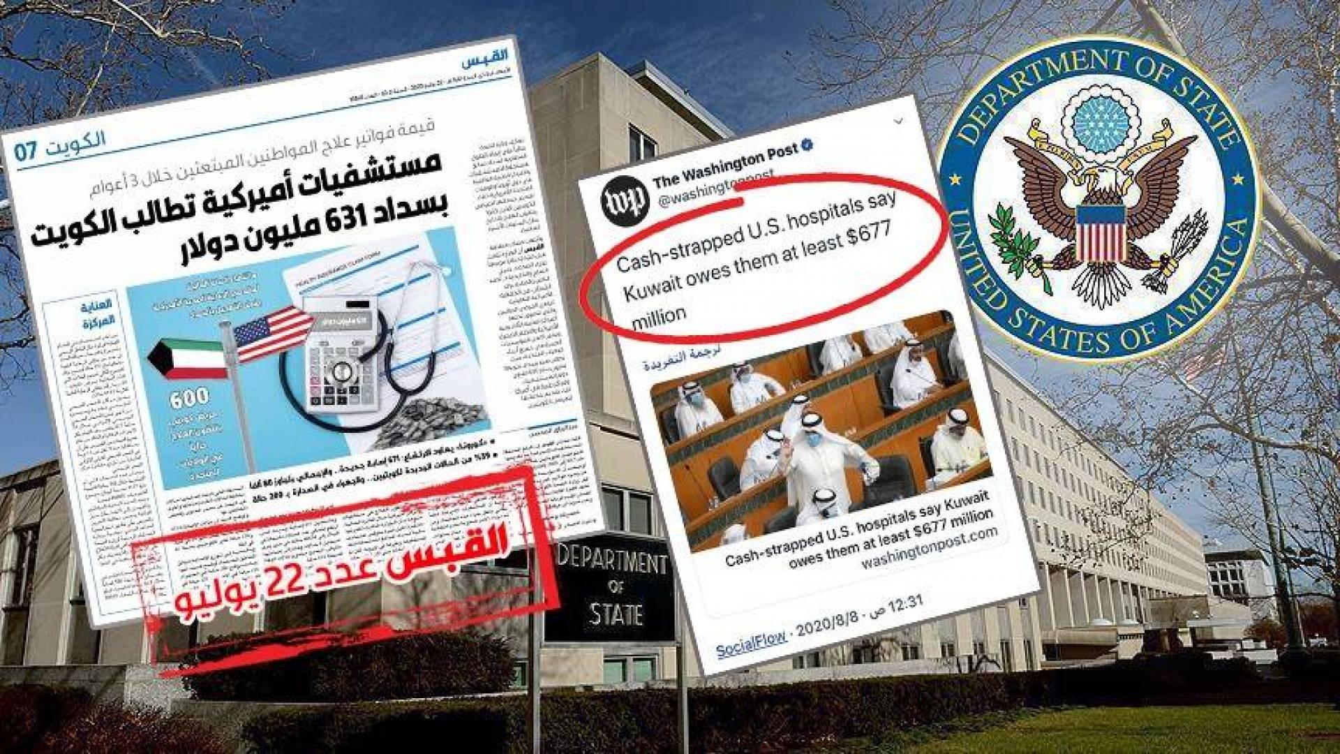 «الخارجية الأميركية» للكويت: سدِّدوا 700 مليون دولار على وجه السرعة