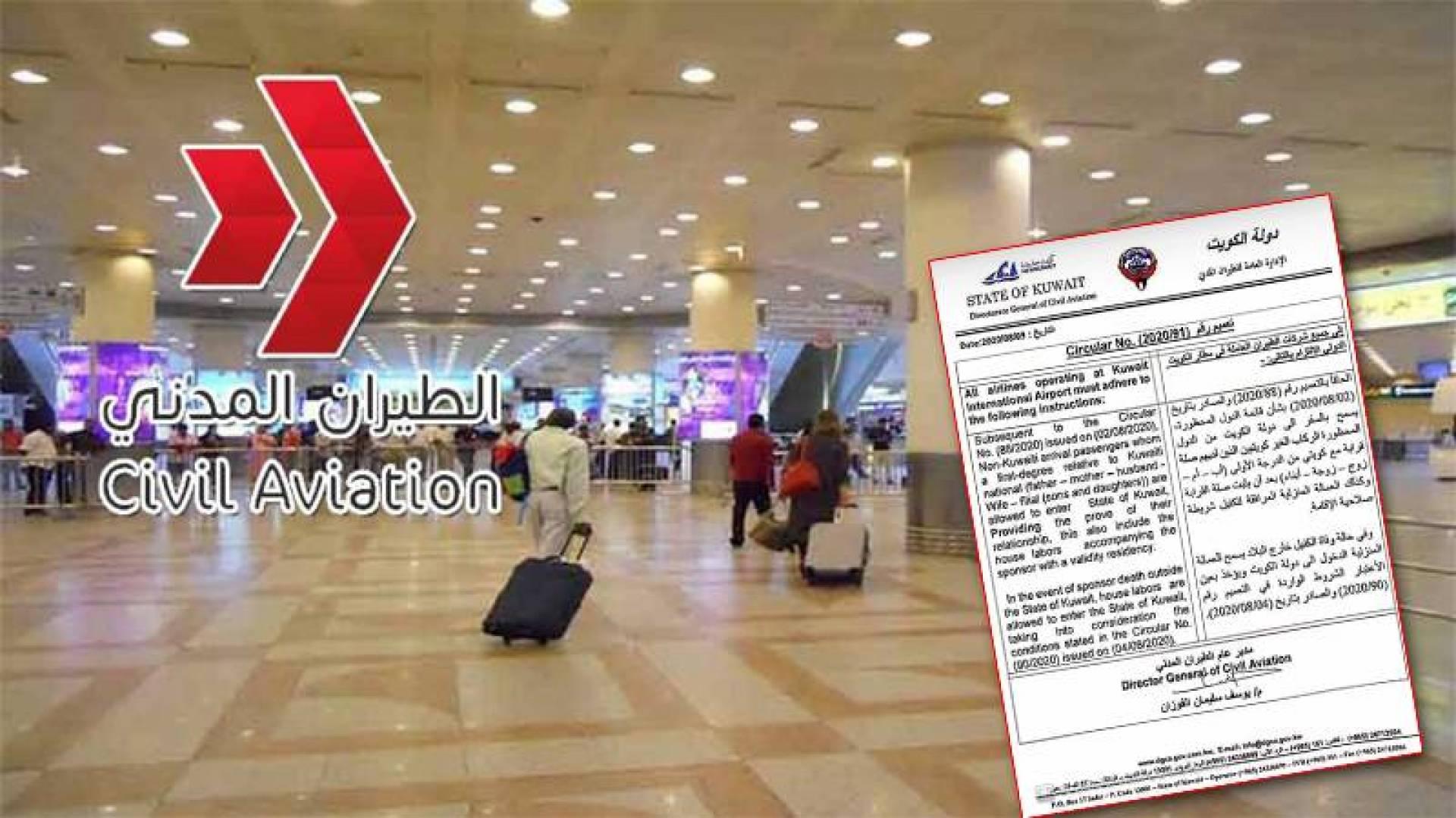 السماح بدخول غير الكويتيين من الدول الـ31 المحظورة ممن لديهم صلة قرابة مع كويتي