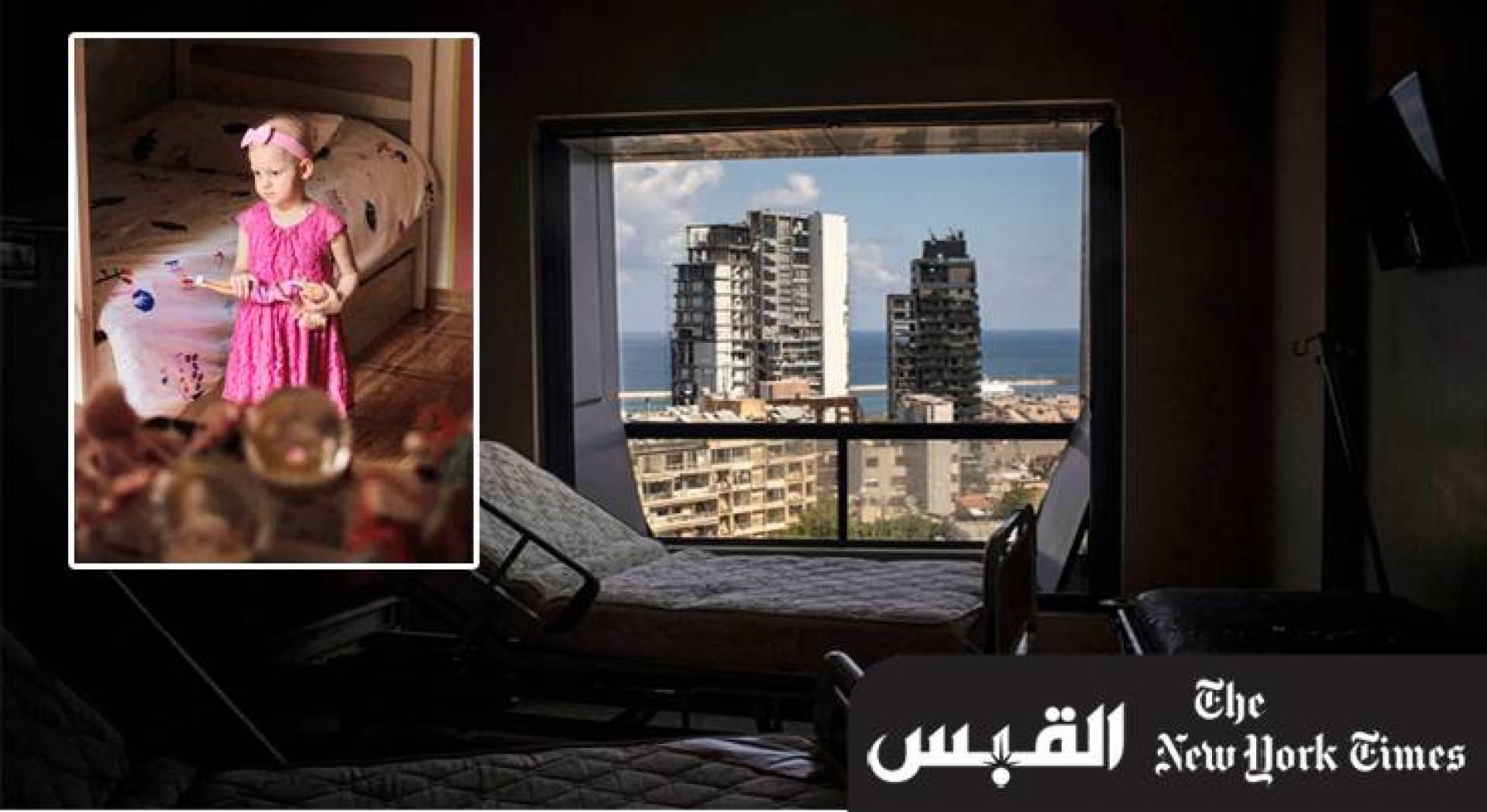 غرفة لأحد مرضى السرطان خالية بعد الدمار في مستشفى سان جورج.. وفي الإطار الطفلة أماندا طوق في غرفتها حزينة بعد تهدم «بيتها الثاني» (نيويورك تايمز)