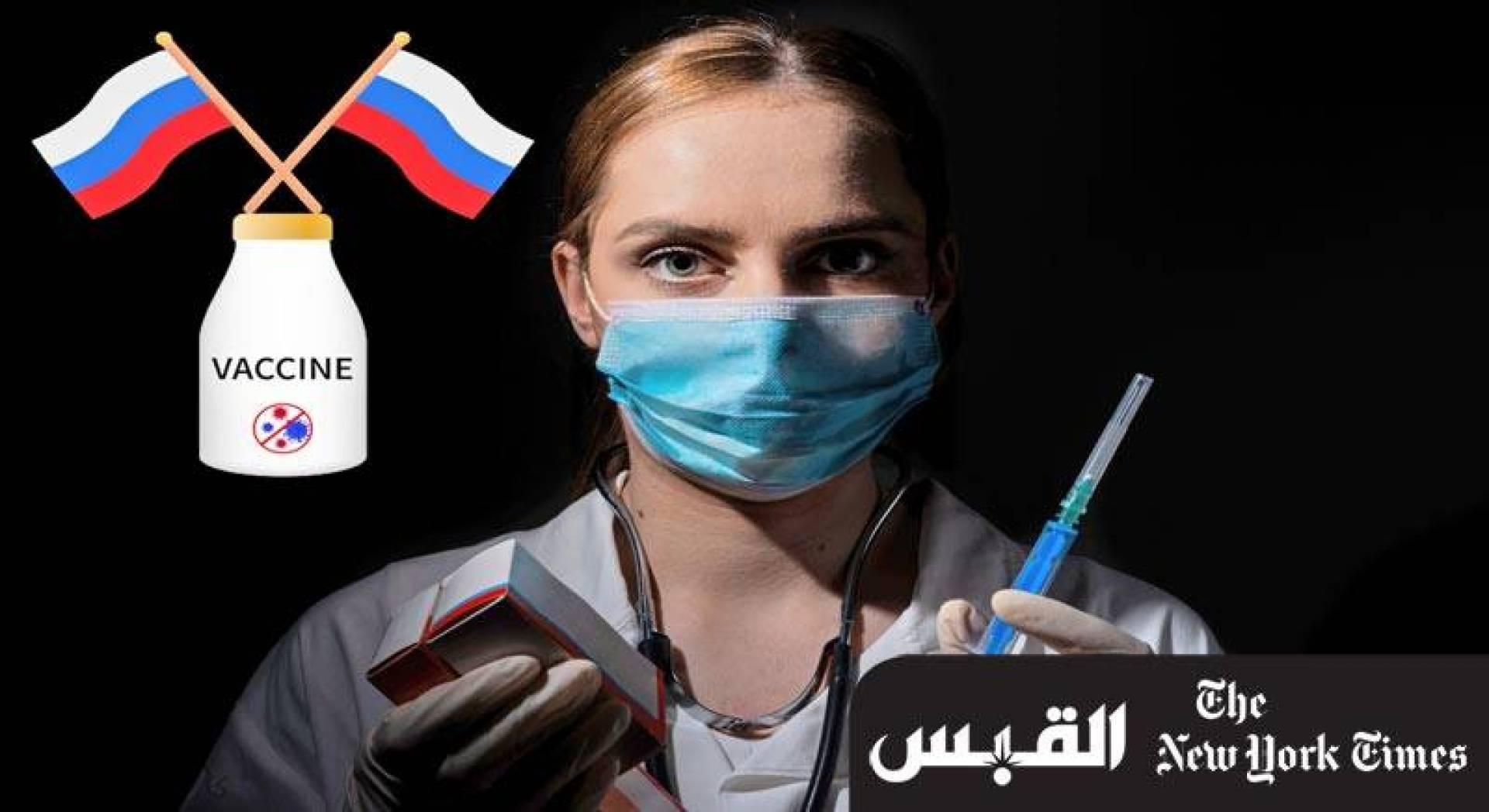 خبراء أوبئة: لقاح روسيا ضد «كورونا».. مخاطرة حقيقية