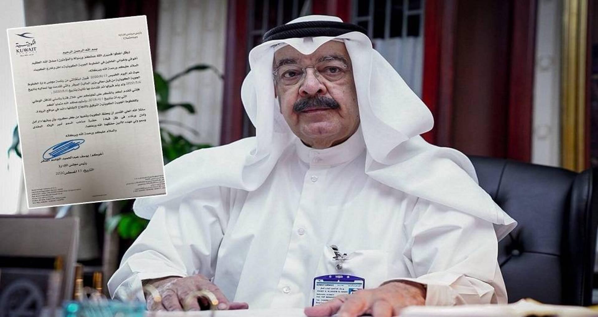 قبول استقالة الجاسم من رئاسة «الكويتية»