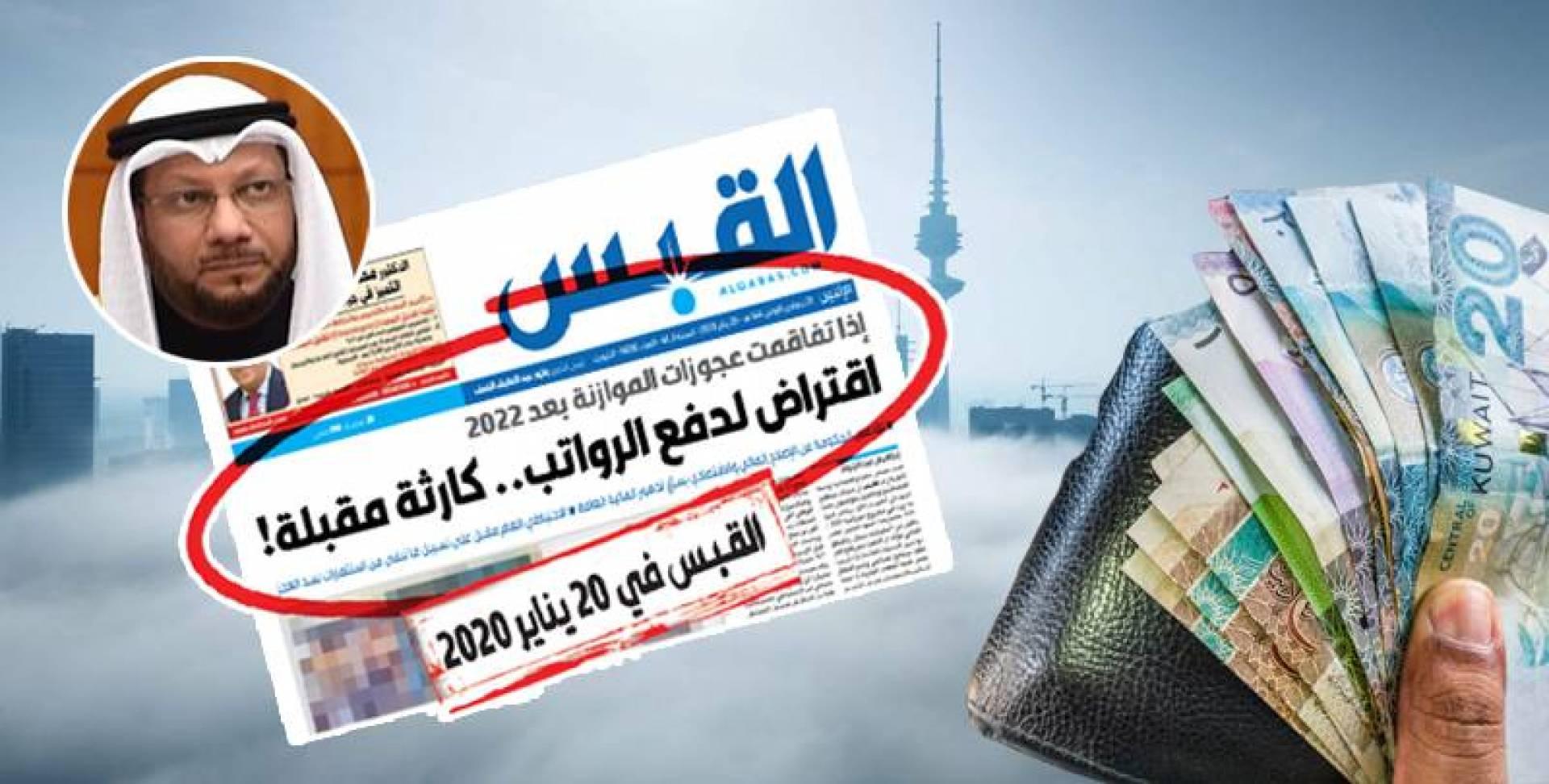 الشيتان: لا سيولة لرواتب ديسمبر
