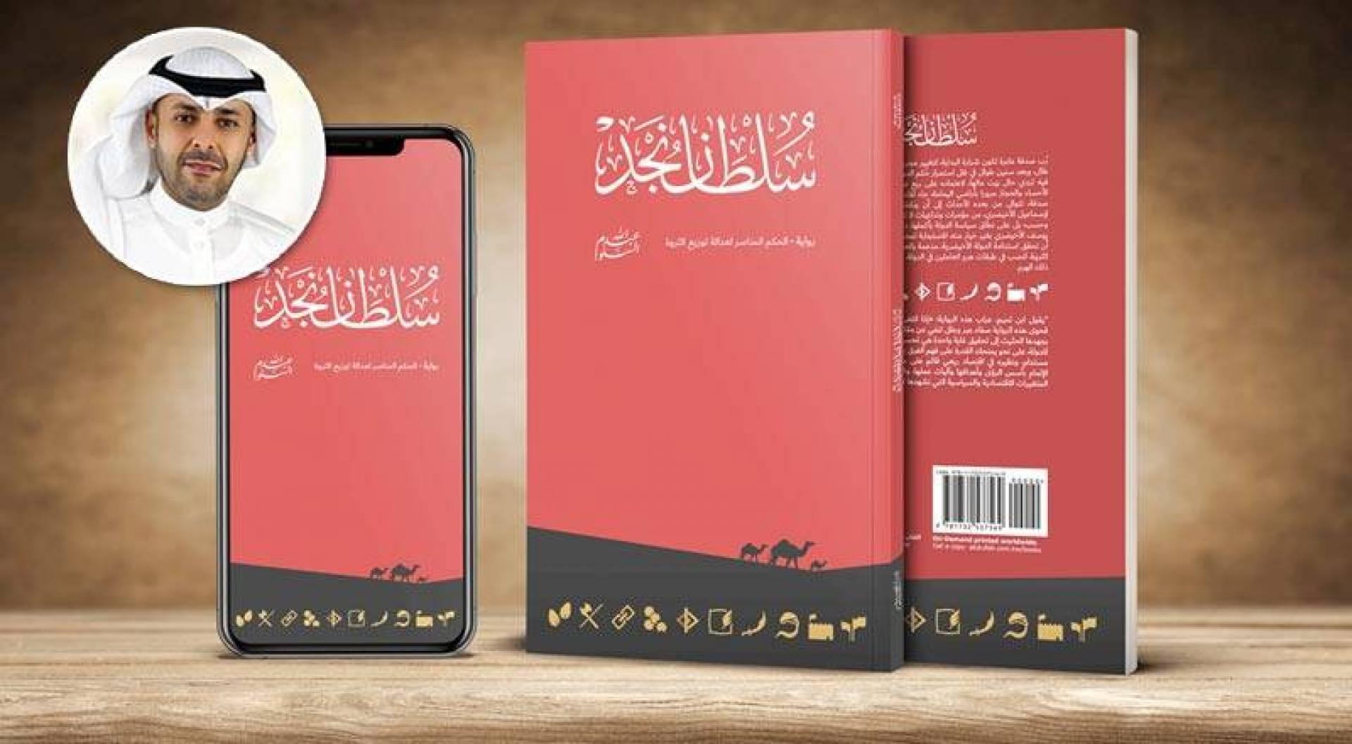 غلاف كتاب «سلطان نجد» وفي الإطار عبدالله السلوم