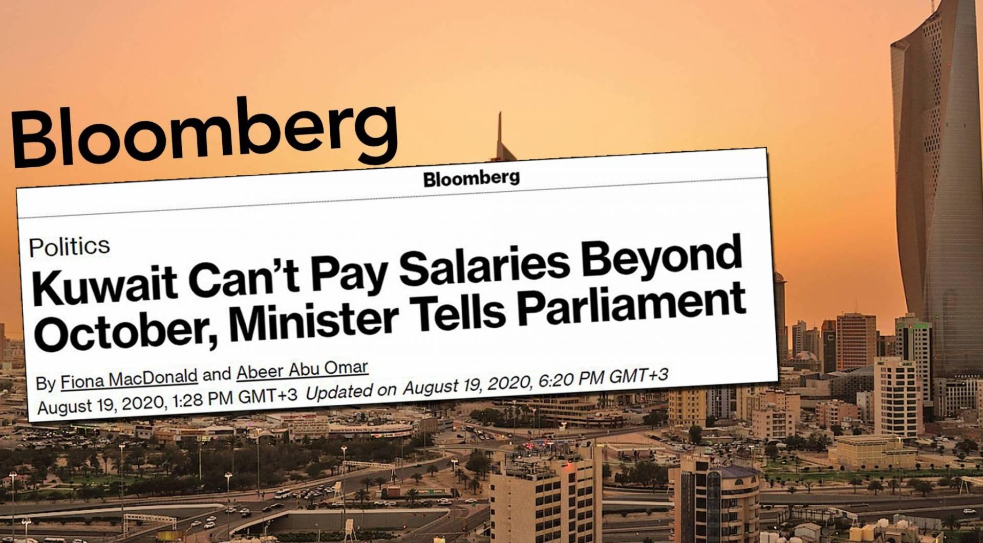 «بلومبيرغ»: الكويت لا تستطيع دفع الرواتب بعد شهر أكتوبر.. حسب أقوال وزير المالية