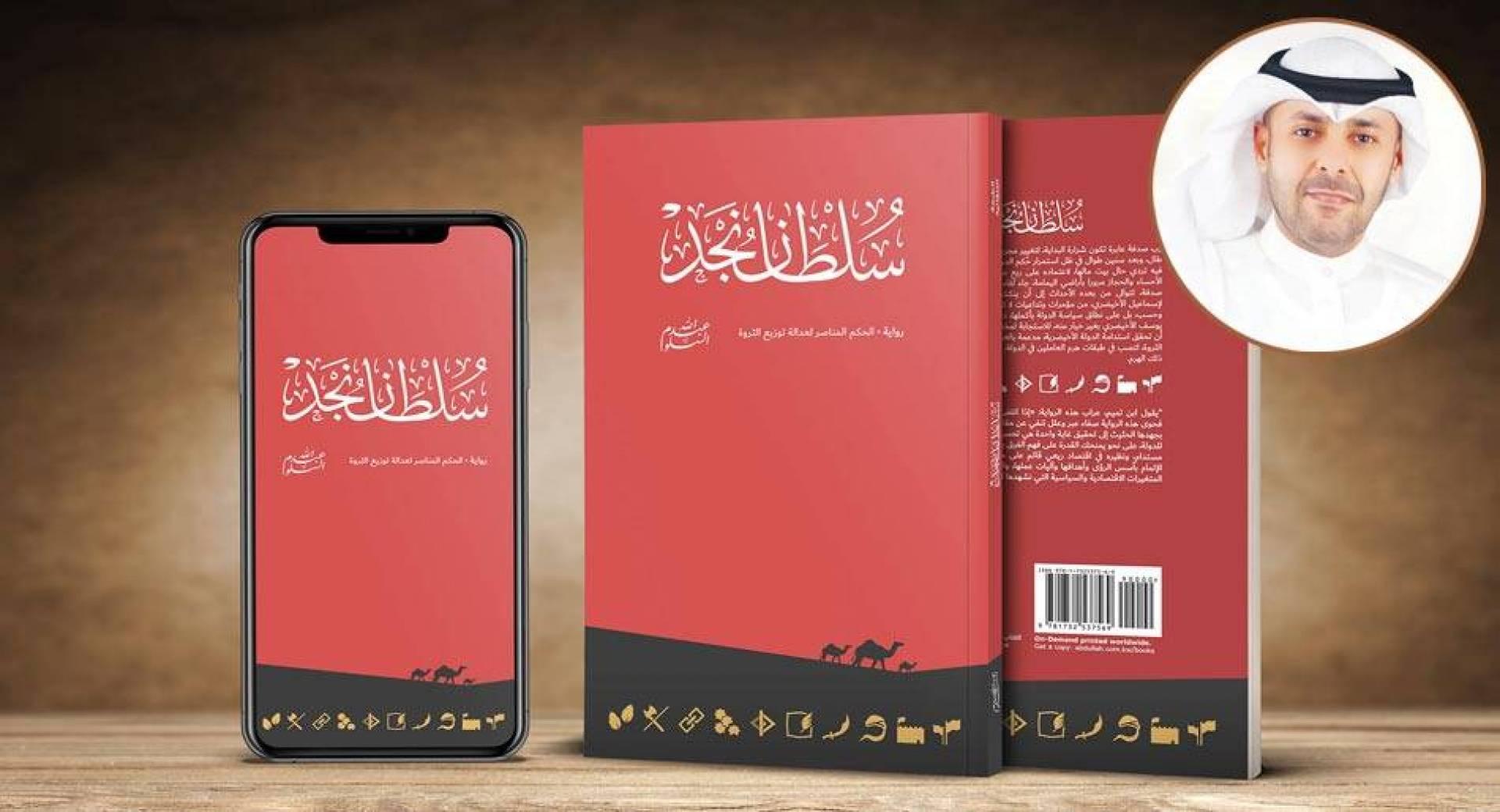 غلاف الكتاب وفي الإطار عبدالله السلوم
