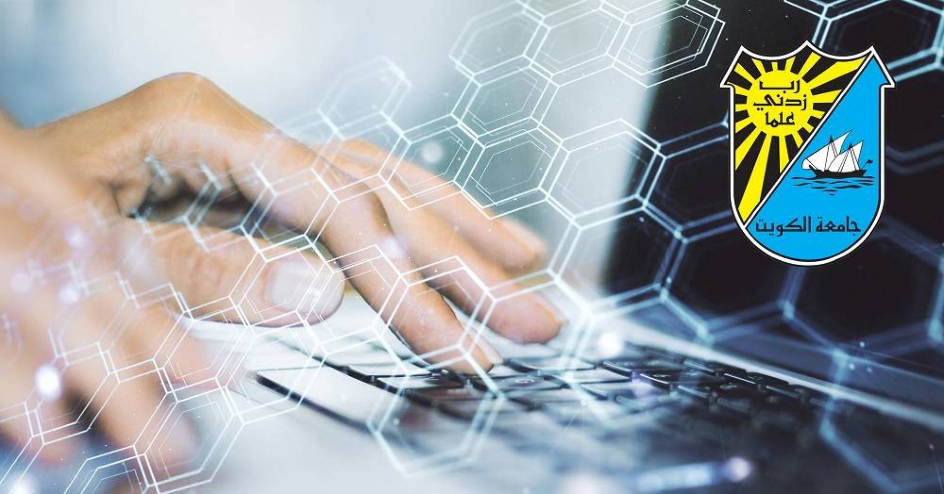 جامعة الكويت: استخدام تقنيات الذكاء الاصطناعي لمراقبة الاختبارات عن بعد