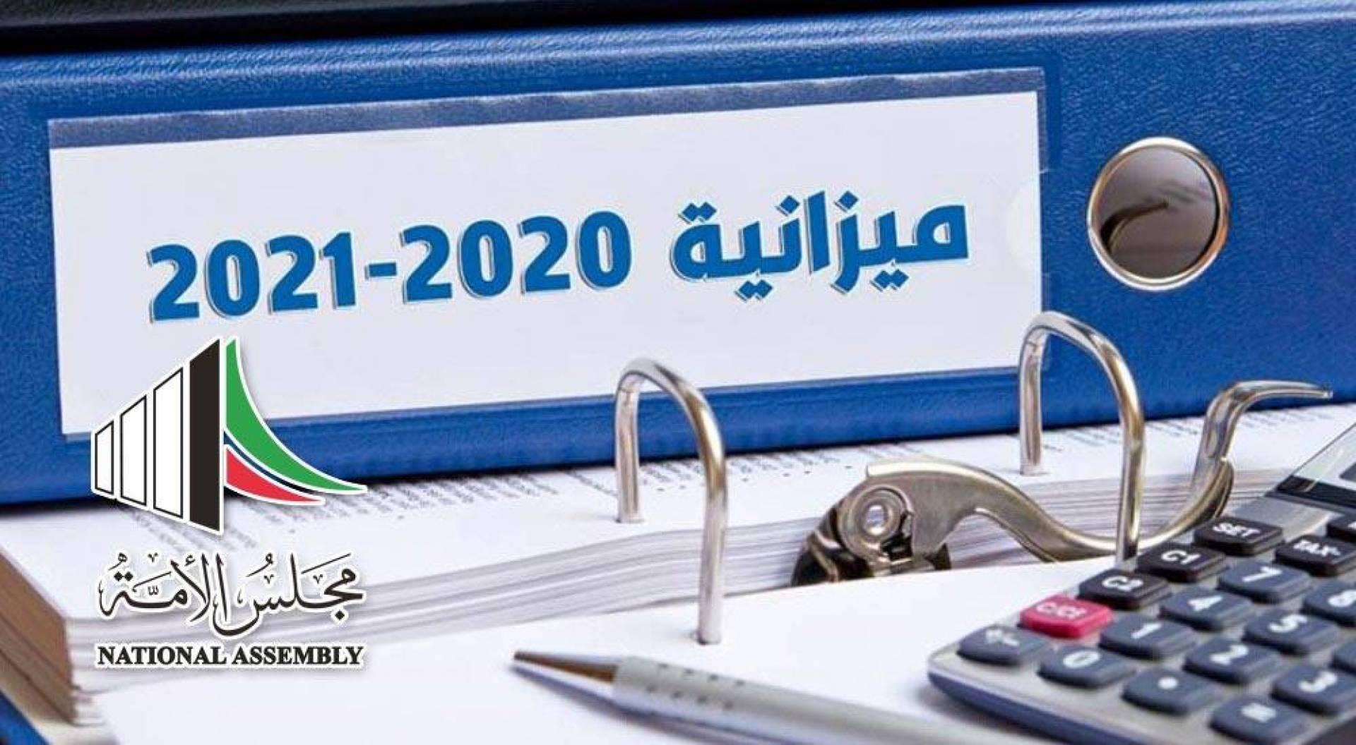 «الميزانيات» تصوِّت على ميزانية الدولة غداً