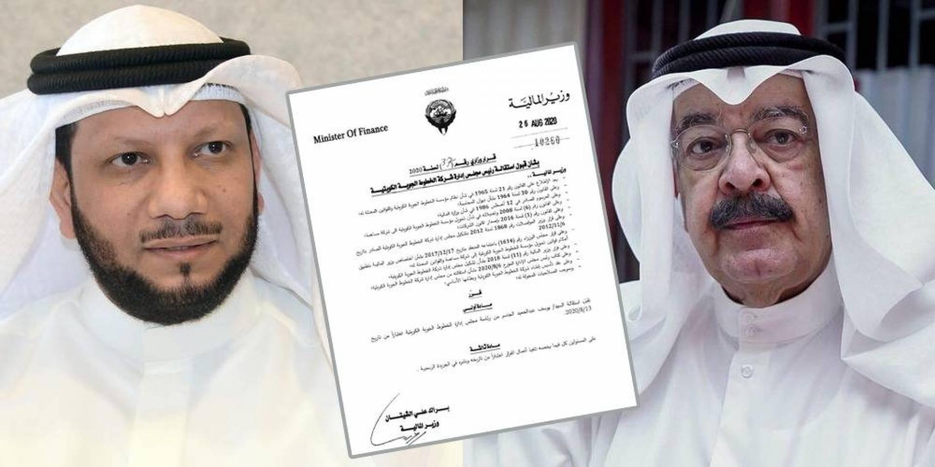 وزير المالية يقبل استقالة رئيس الخطوط الكويتية
