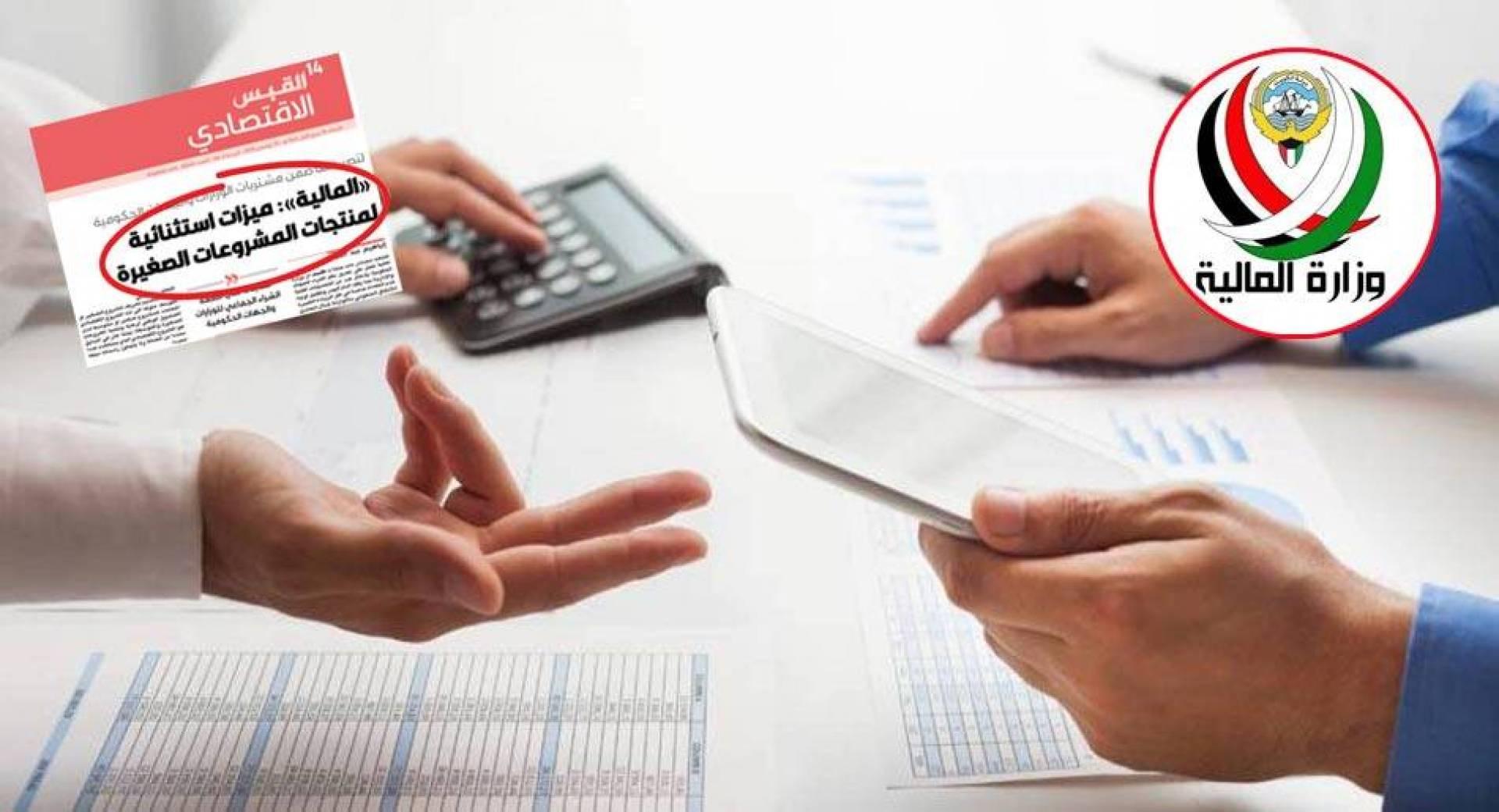 «المالية»: 20 % أفضلية للمشاريع الصغيرة