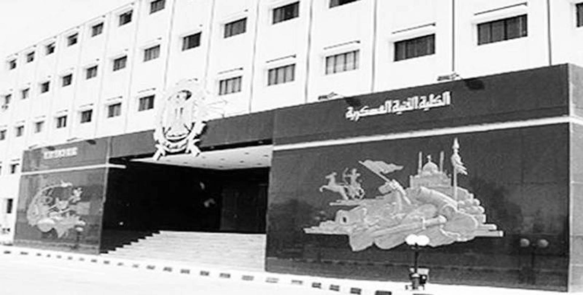 الكلية الفنية العسكرية.. صورة أرشيفية