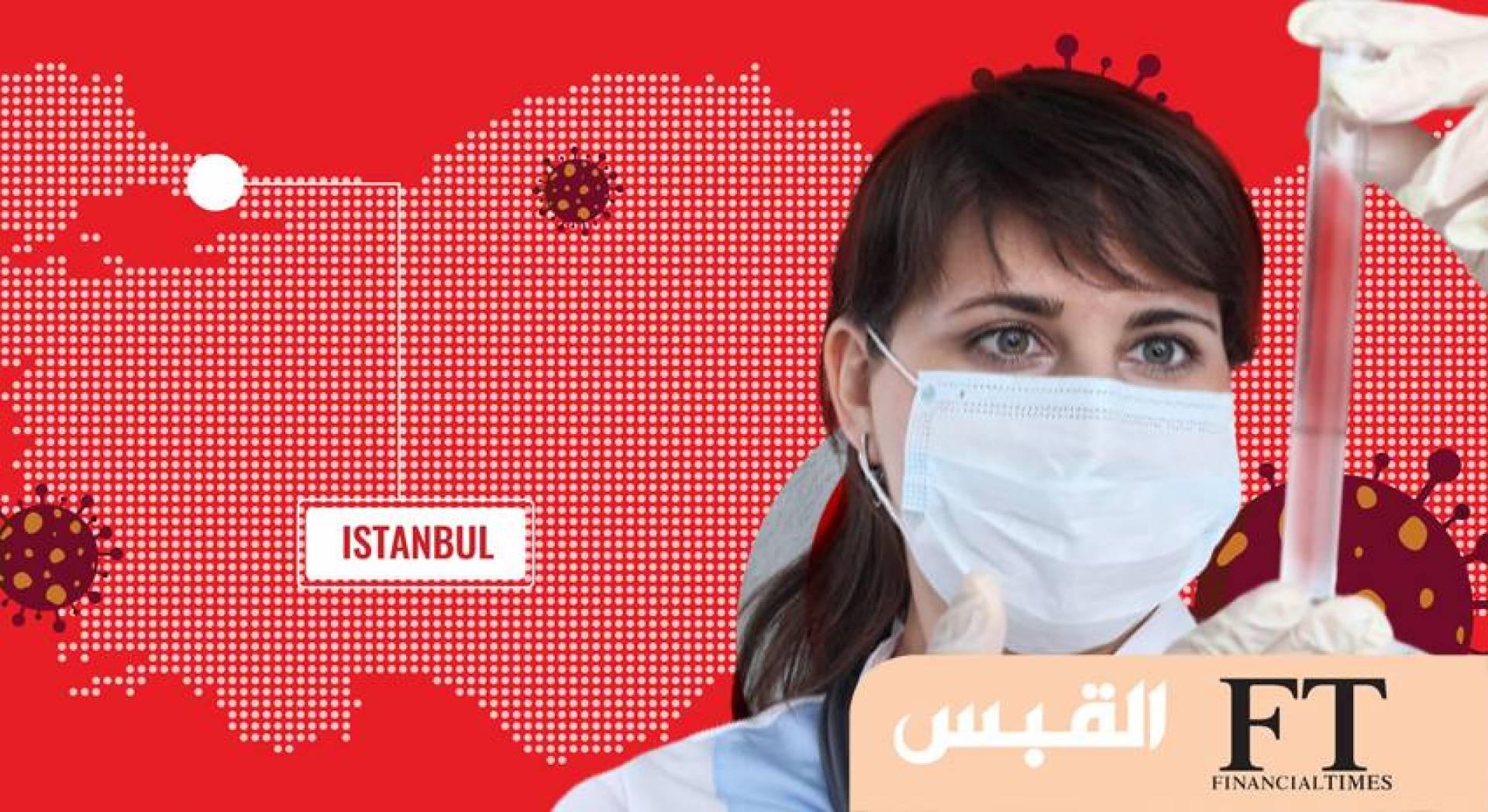 اتهامات للحكومة التركية بالتلاعب بأرقام إصابات «كورونا»