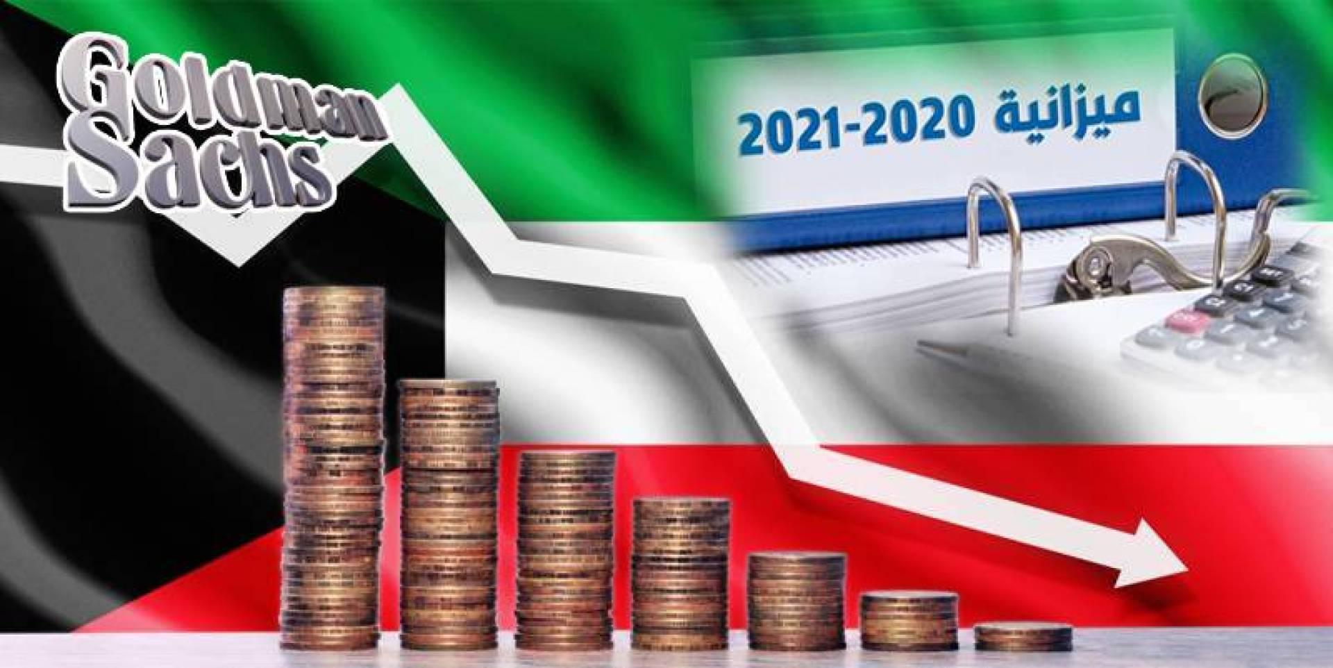 بشائر بانخفاض عجز 2020 ـــ 2021