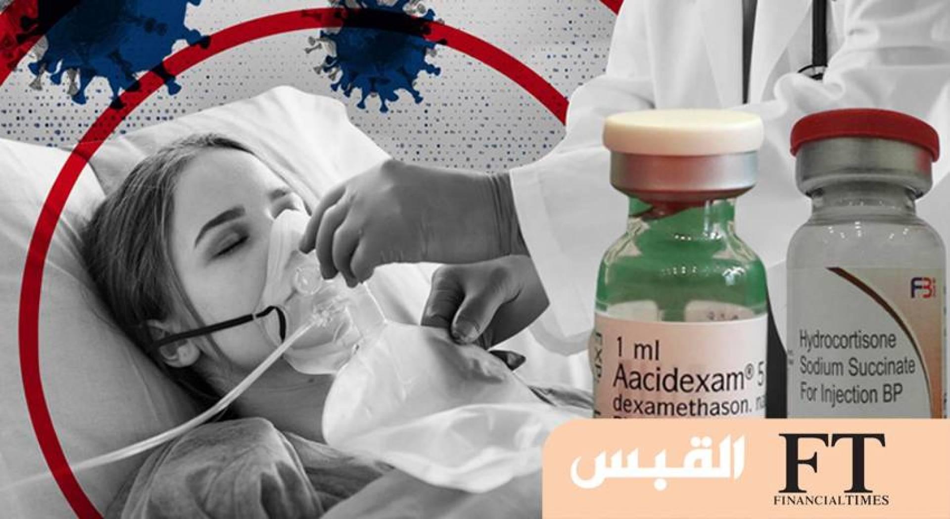 «الصحة العالمية» توصي باستخدام دوائين لعلاج الحالات الشديدة لمرضى كورونا