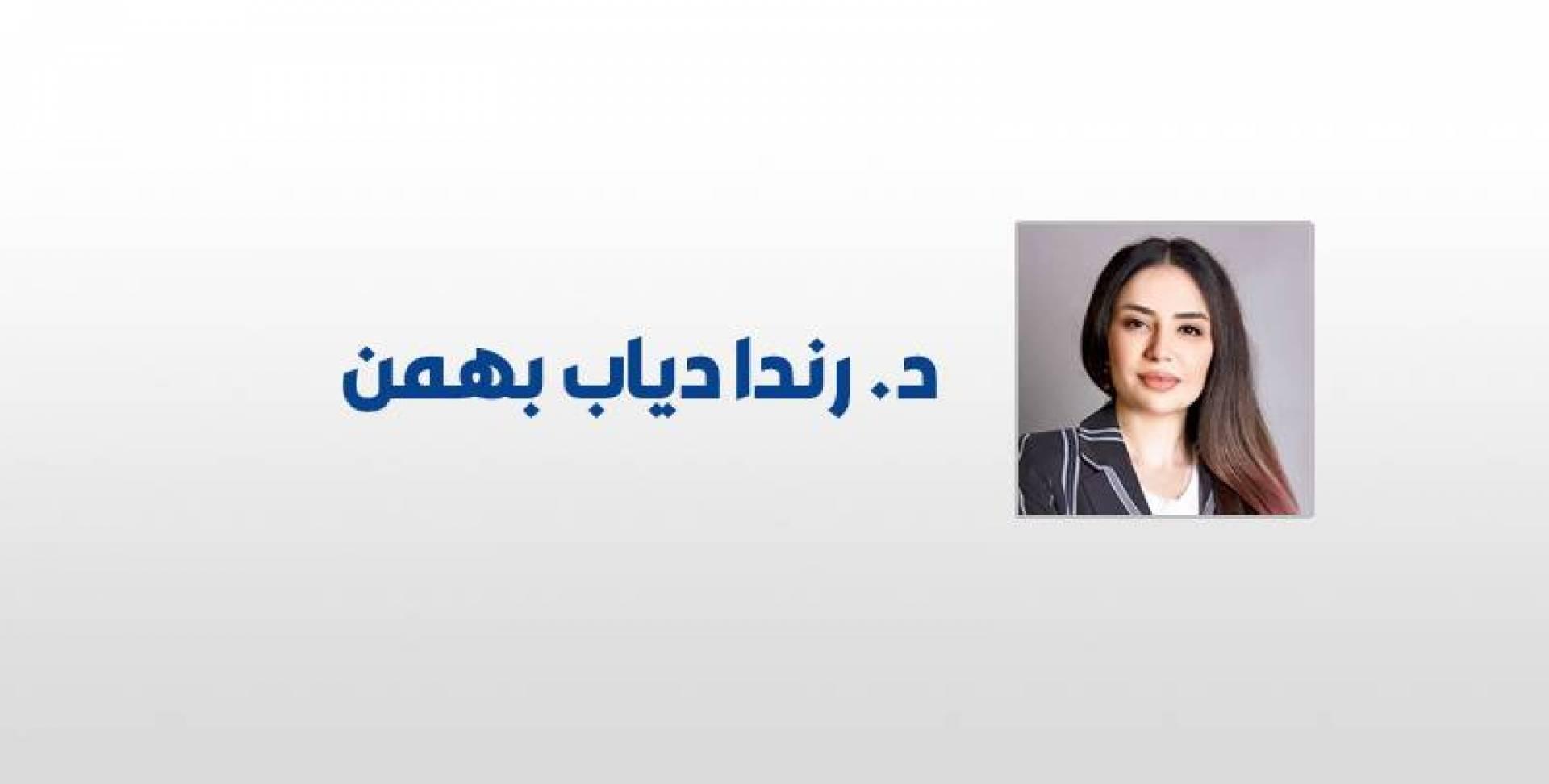 د. رندا دياب بهمن