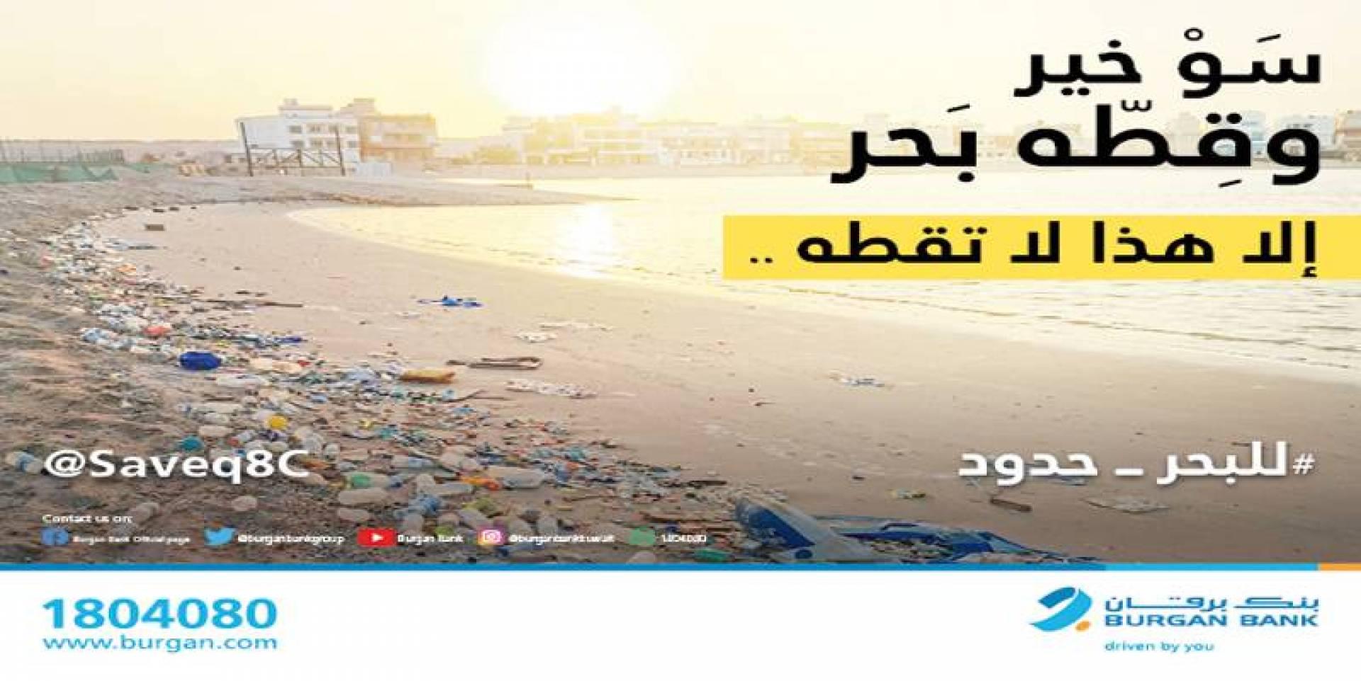 ملصق حملة للبحر حدود