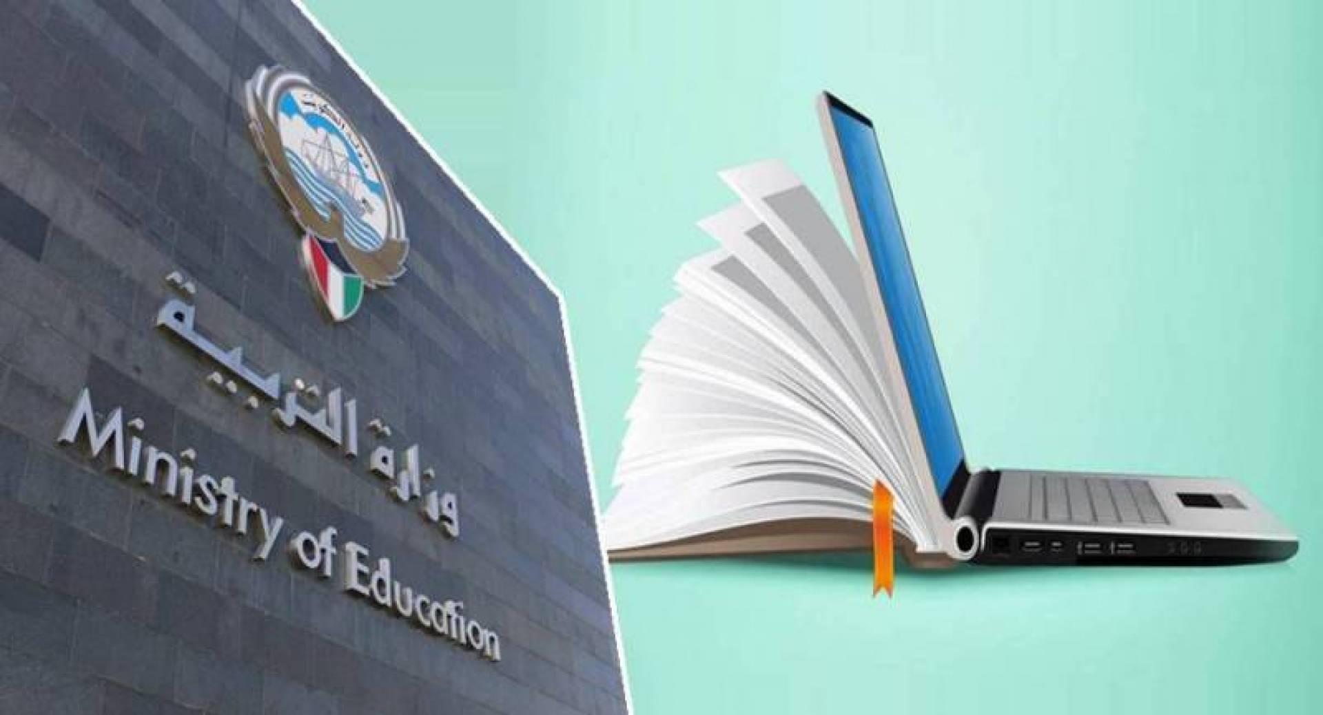 «التعليم عن بُعد» ودوام المعلمين.. على فترتين