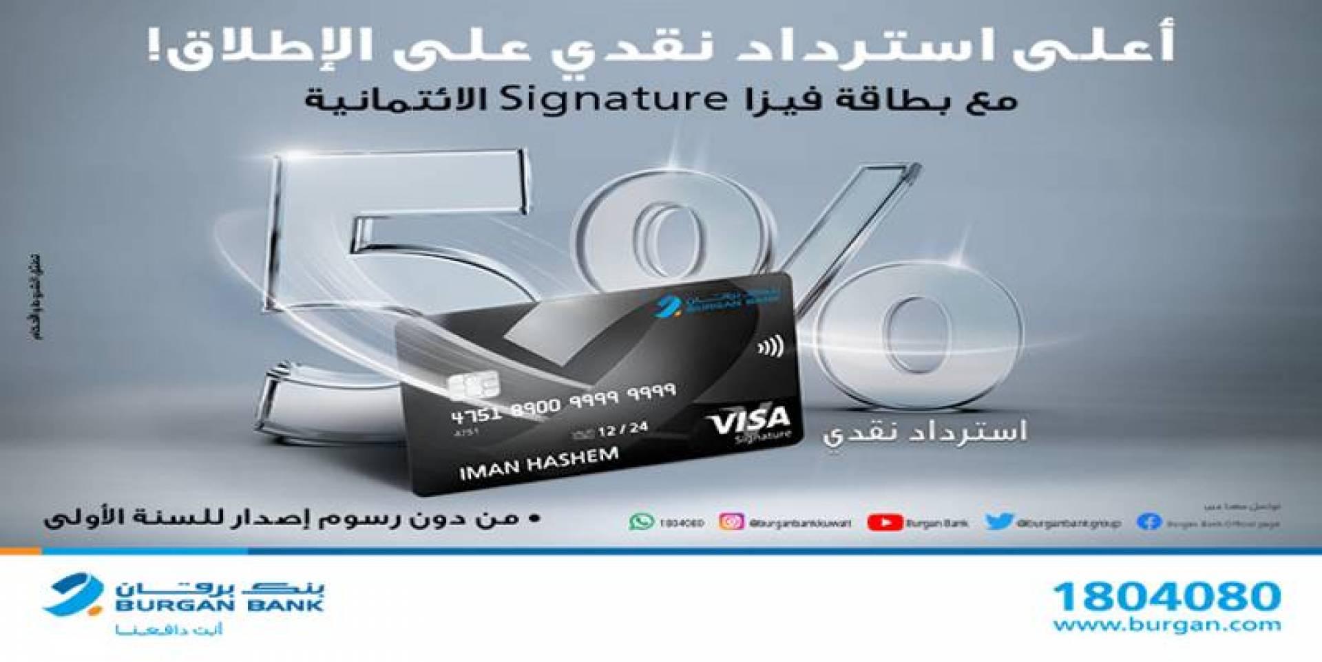 ملصق الخدمة عند استخدام فيزا Signature