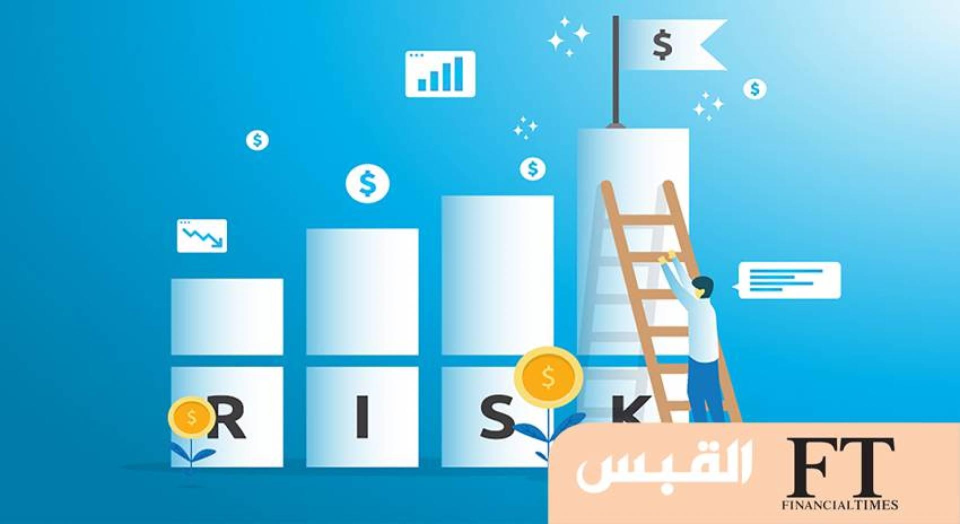 مخاوف التمويل.. تُسمّم الثقة!
