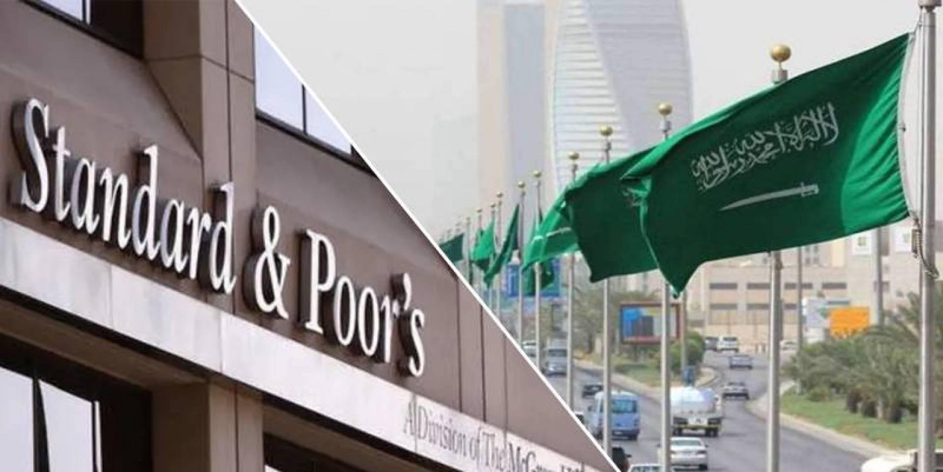 S&P تثبت تصنيف السعودية عند -A