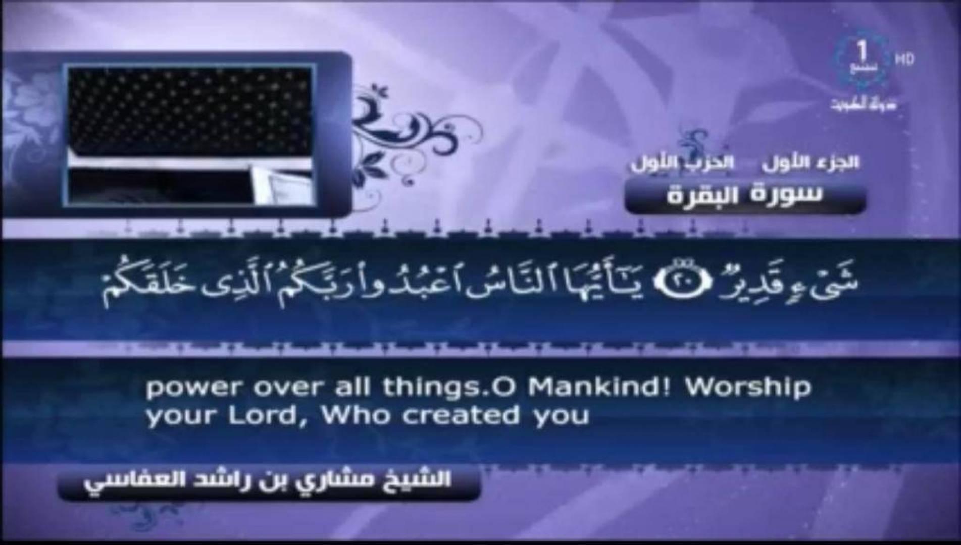 تلفزيون الكويت يقطع بث برامجه ويذيع آيات من القرآن الكريم
