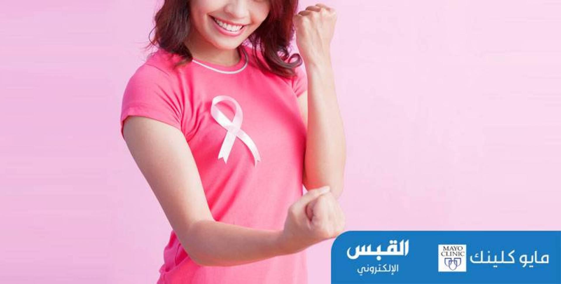 سرطان الثدي.. الكشف المبكر مهم