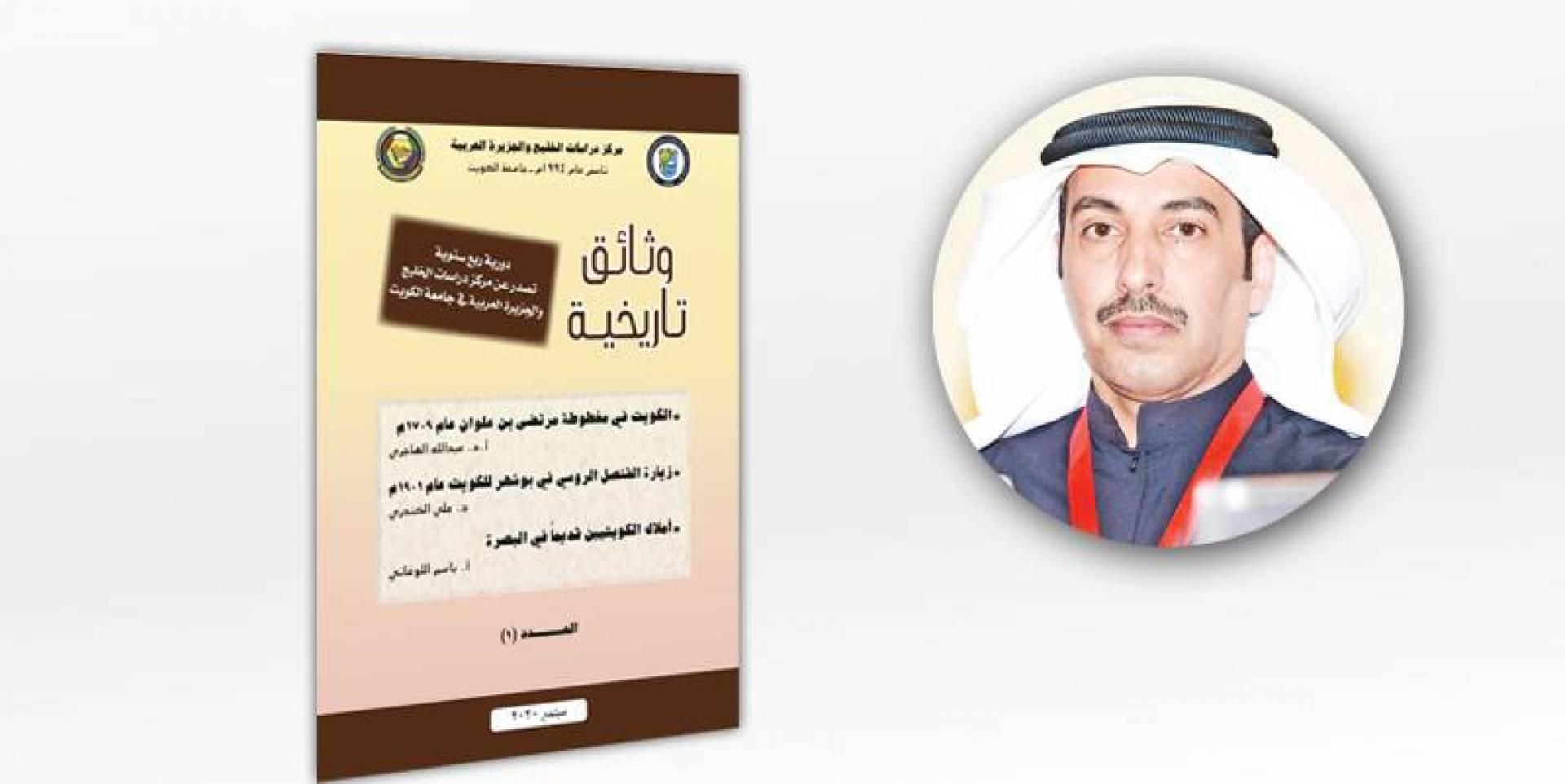 أ. د. عبدالله محمد الهاجري