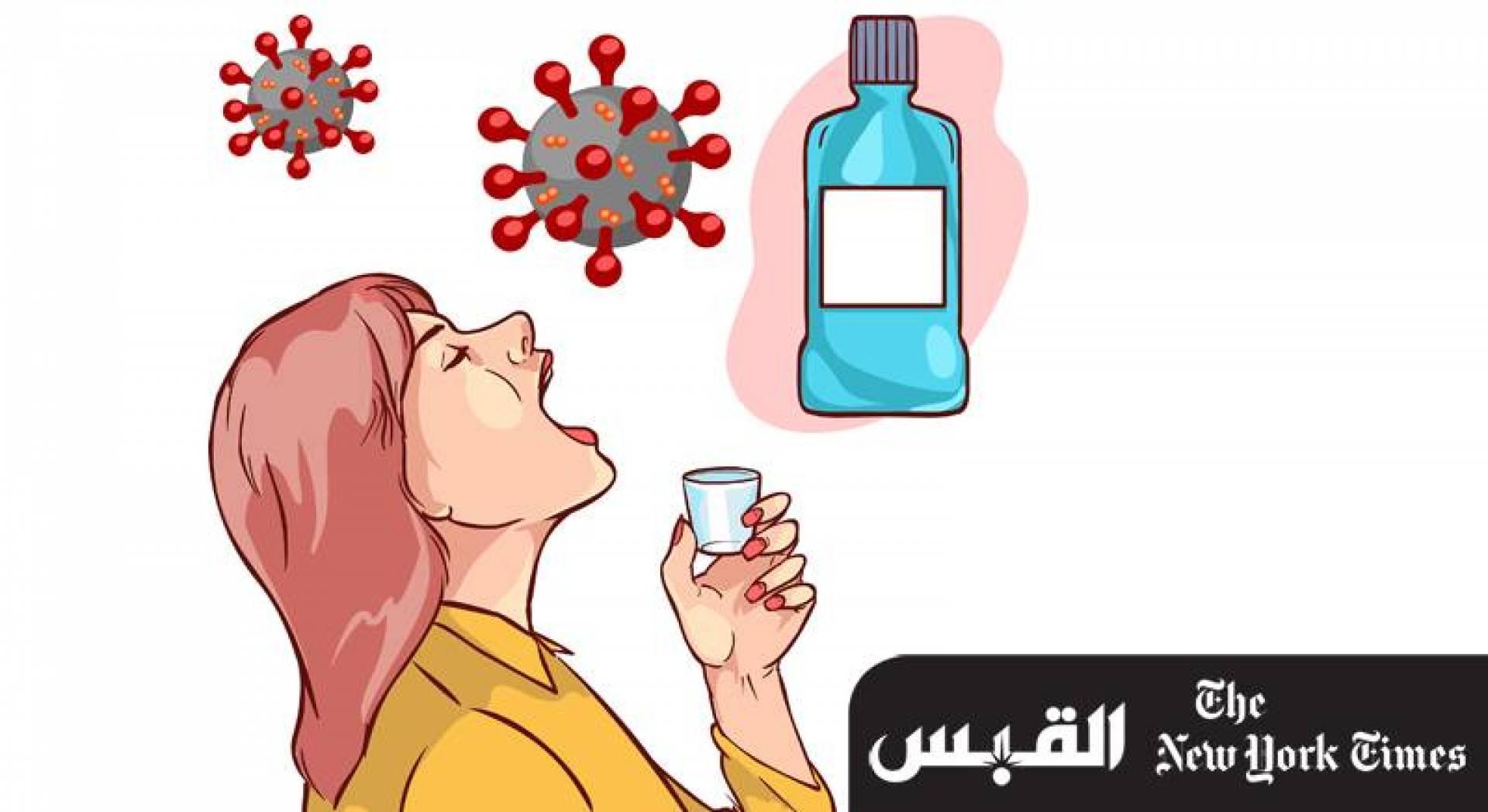 غسول الفم لن يخلصك من «كورونا»