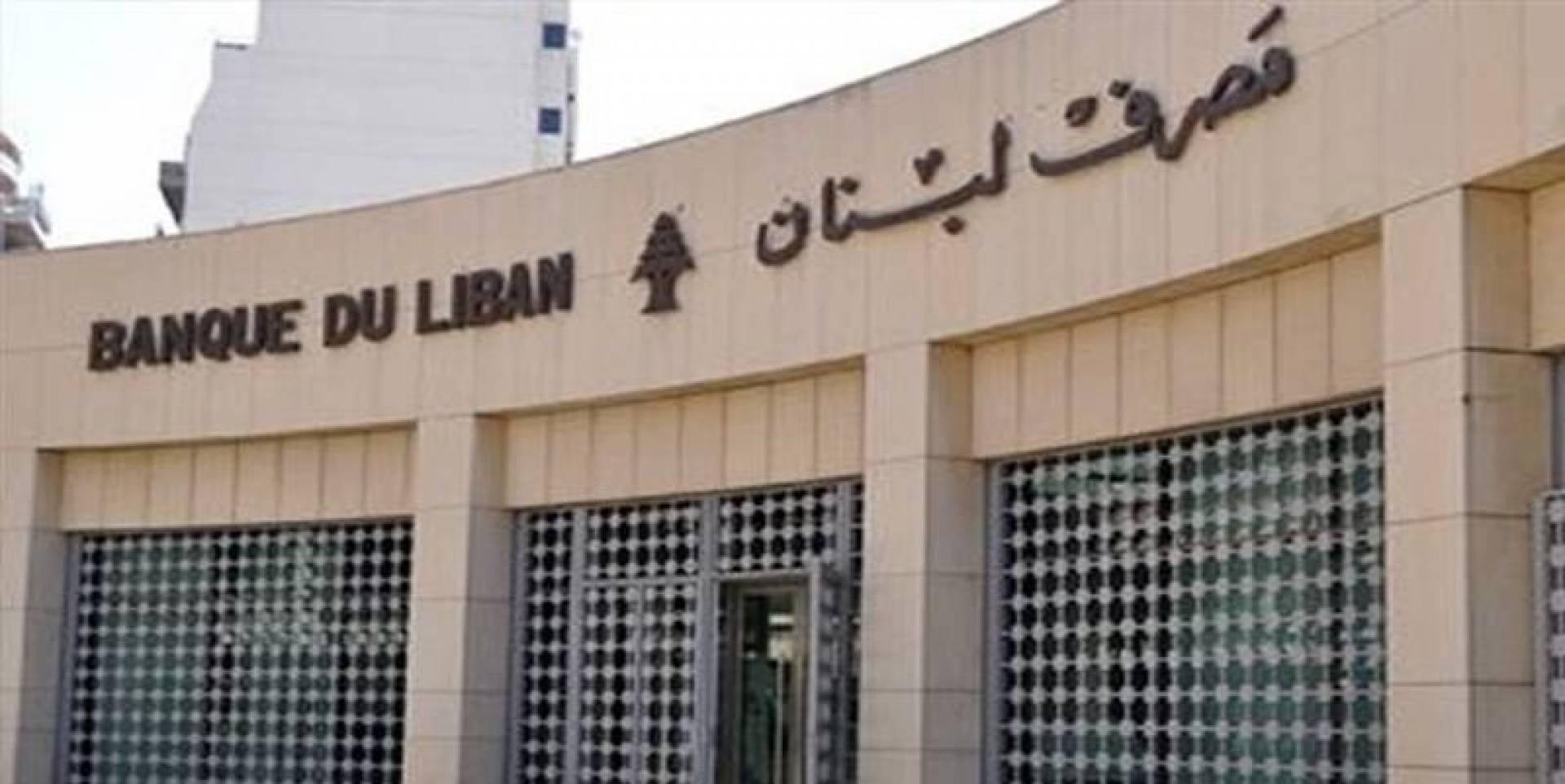 لبنان: البنوك تواجه نكسة جديدة
