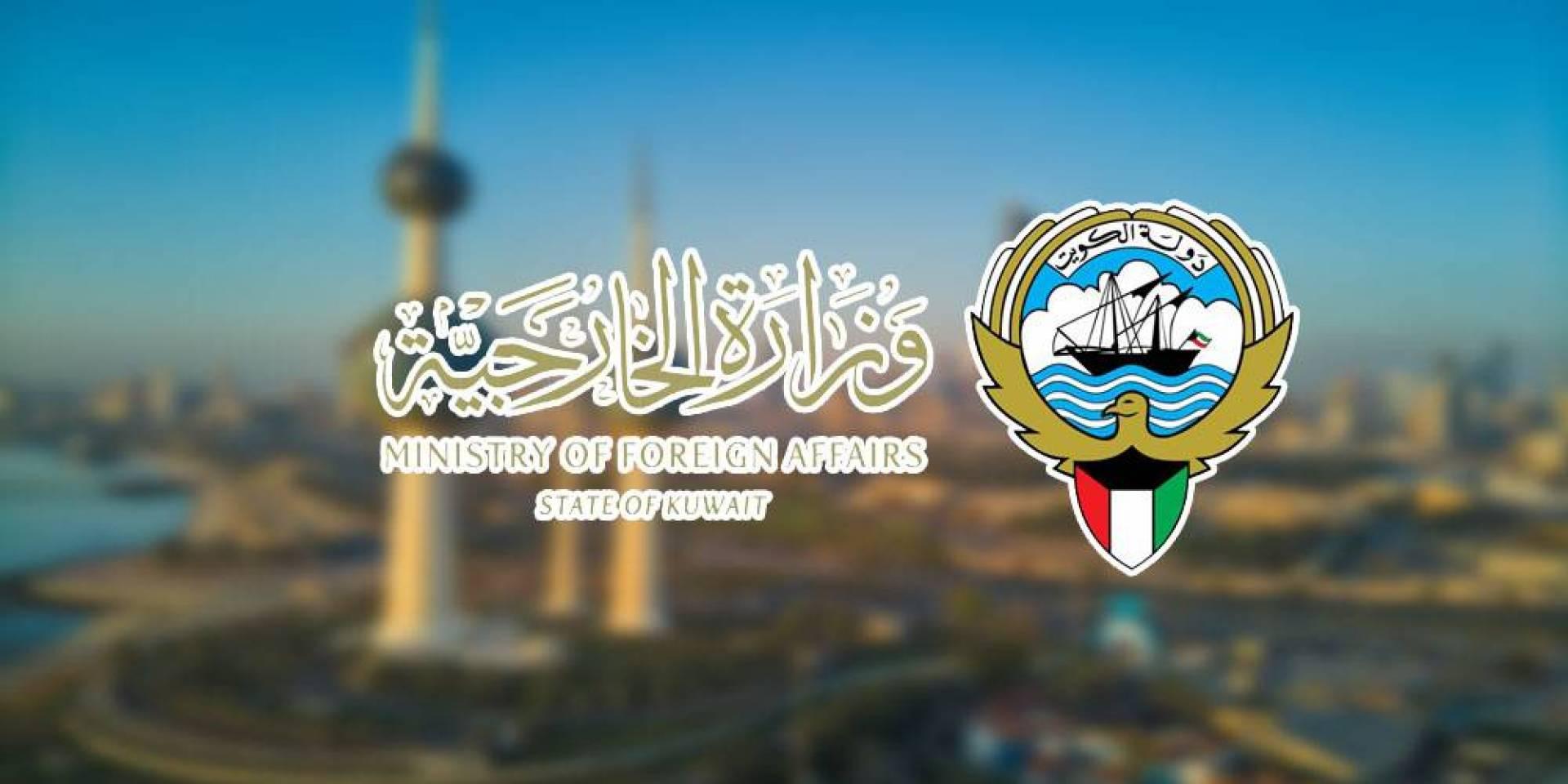 «الخارجية»: الكويت تدين الجريمة التي وقعت في مدينة «نيس» الفرنسية