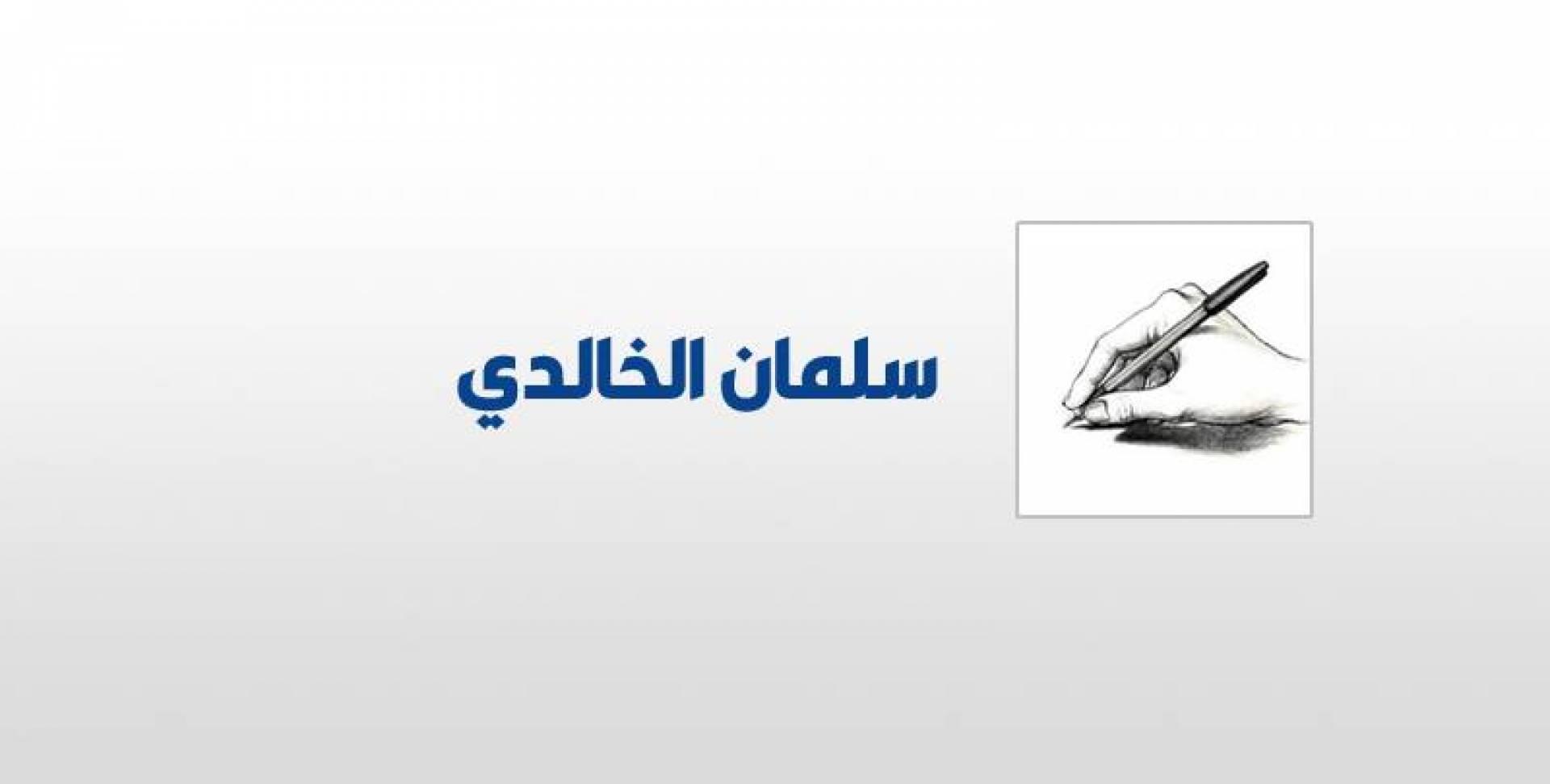 العهد الكويتي الجديد.. والإصلاح الشامل