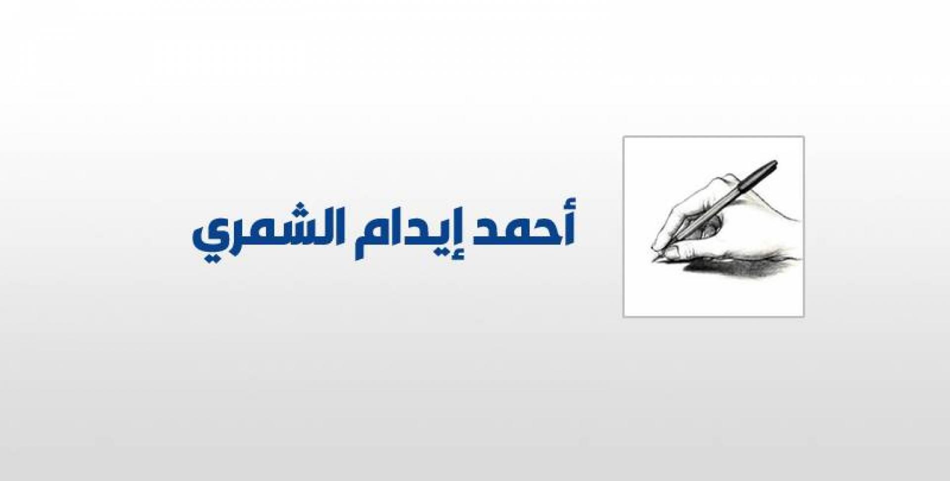 أحمد إيدام الشمري