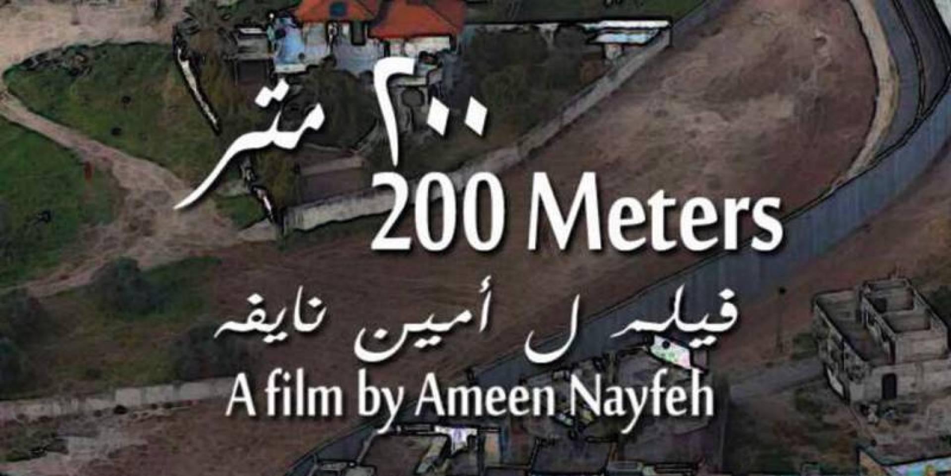 «200 متر» الأردني ينافس على الأوسكار