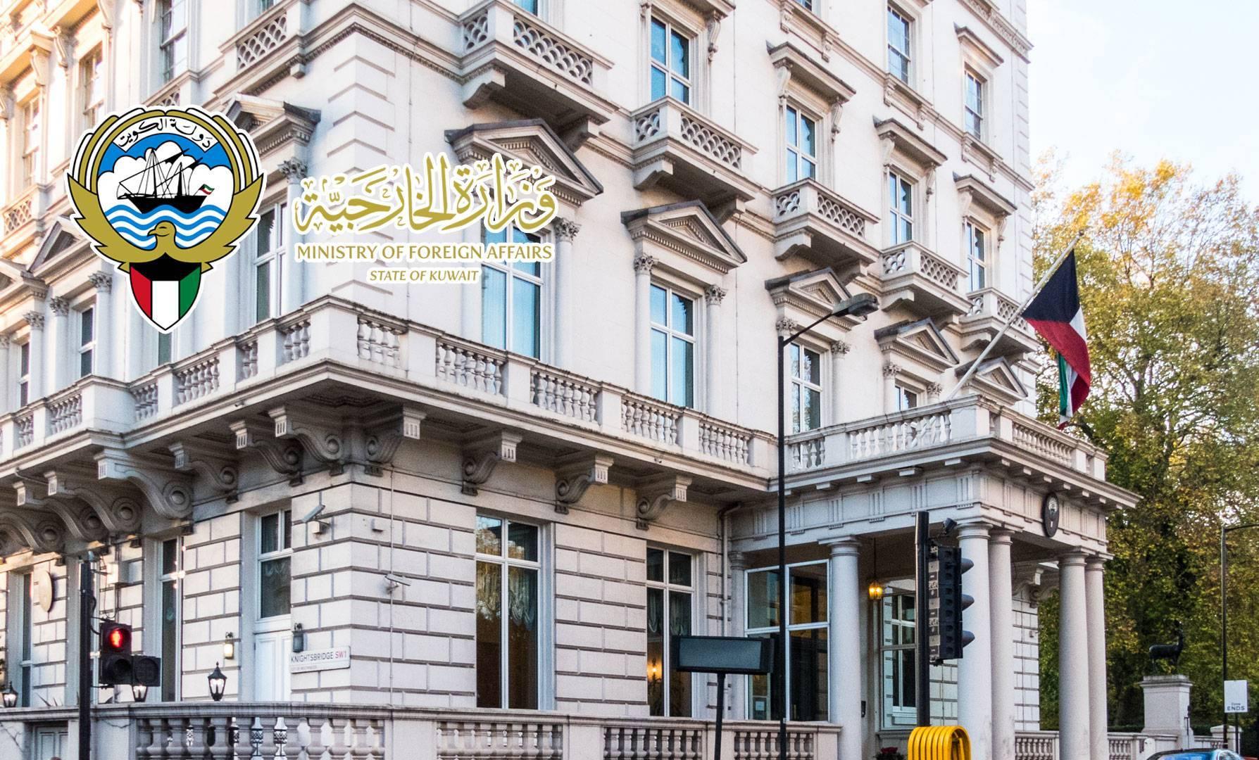 سفارة الكويت بلندن تحذر المواطنين من عمليات احتيال مالية