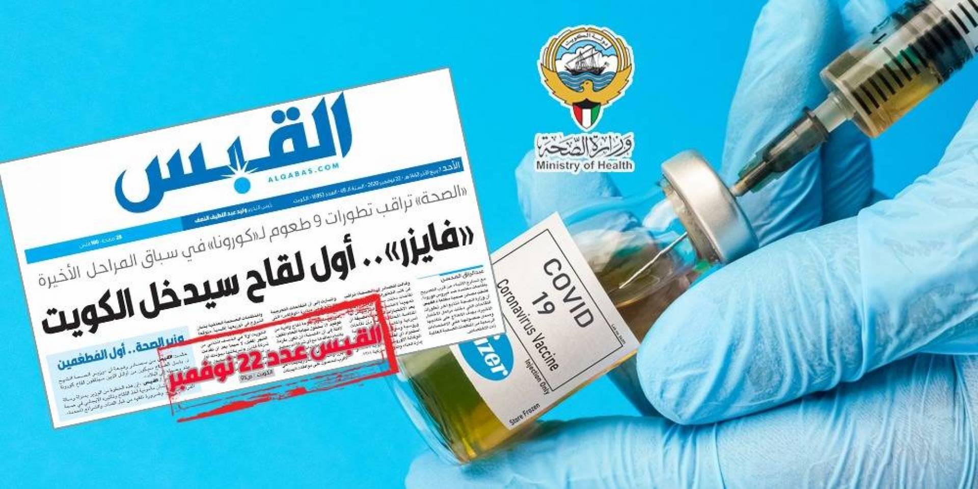 لقاح فايزر في الكويت نهاية ديسمبر