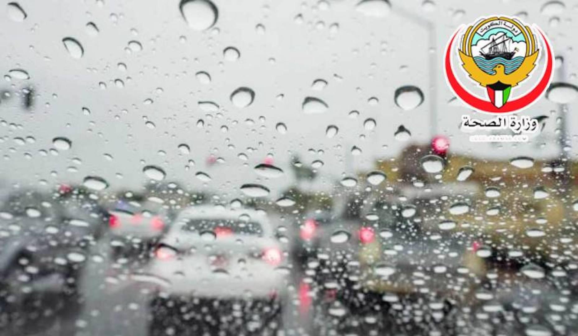 وزارة الصحة تطلق مجموعة إرشادات للمواطنين والمقيمين أثناء موسم الأمطار