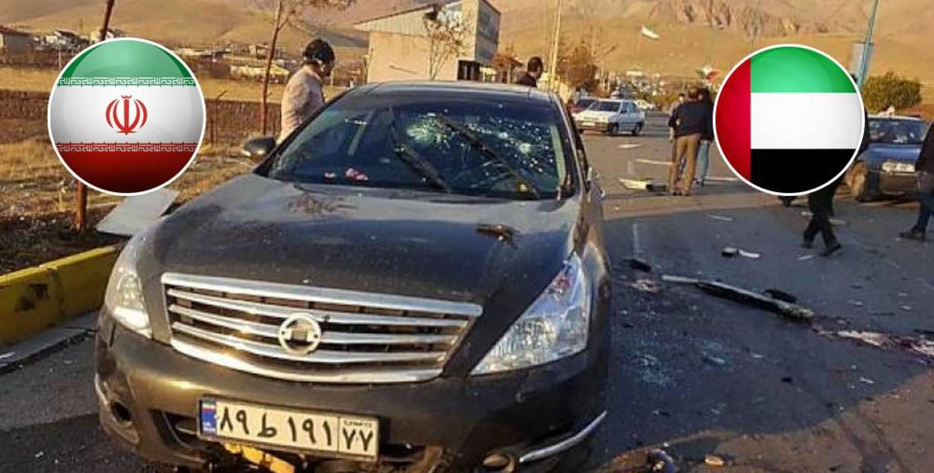 الإمارات تدين جريمة اغتيال العالم النووي الإيراني محسن فخري زادة في طهران