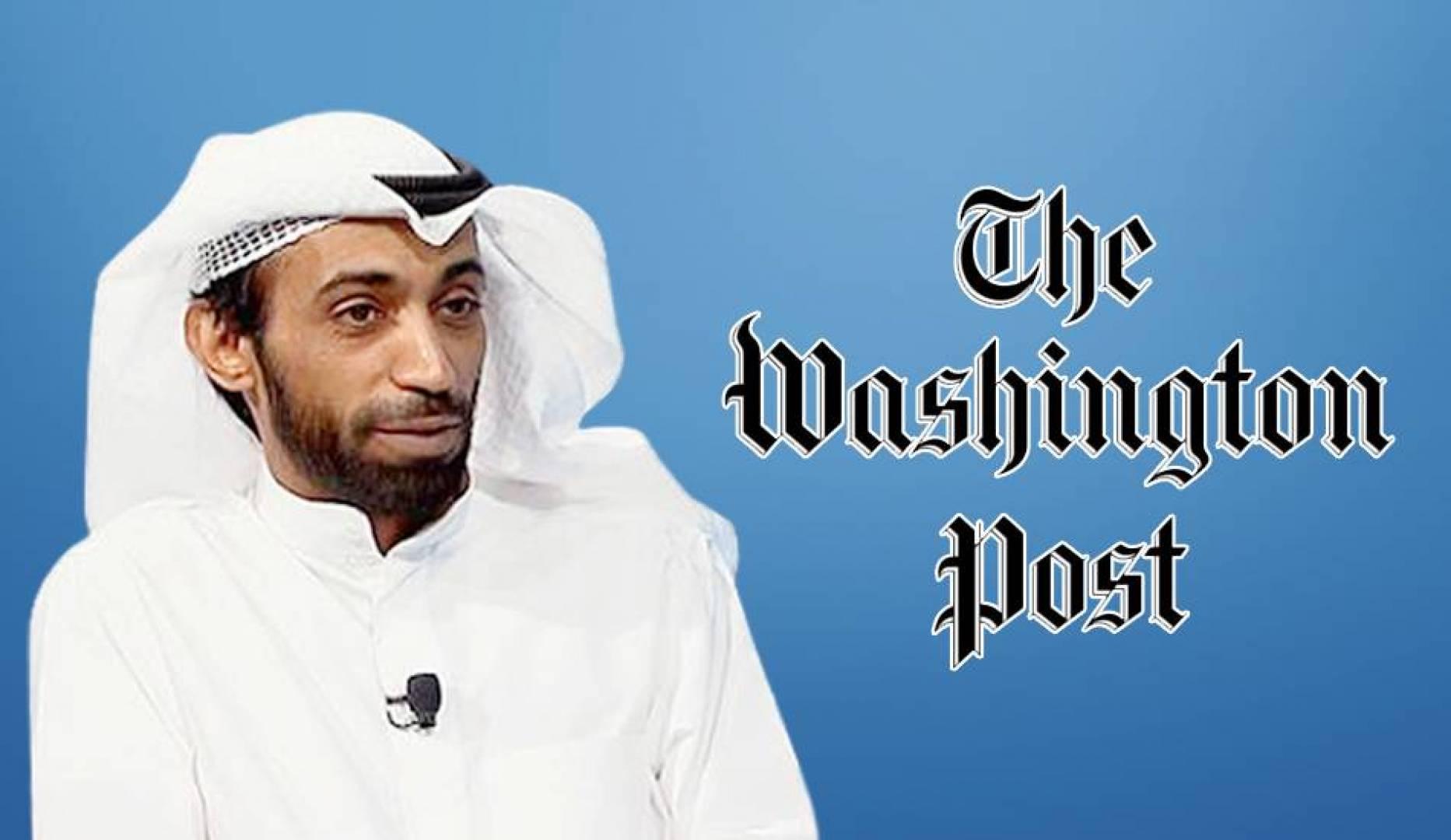 الوسمي يكتب في «واشنطن بوست»