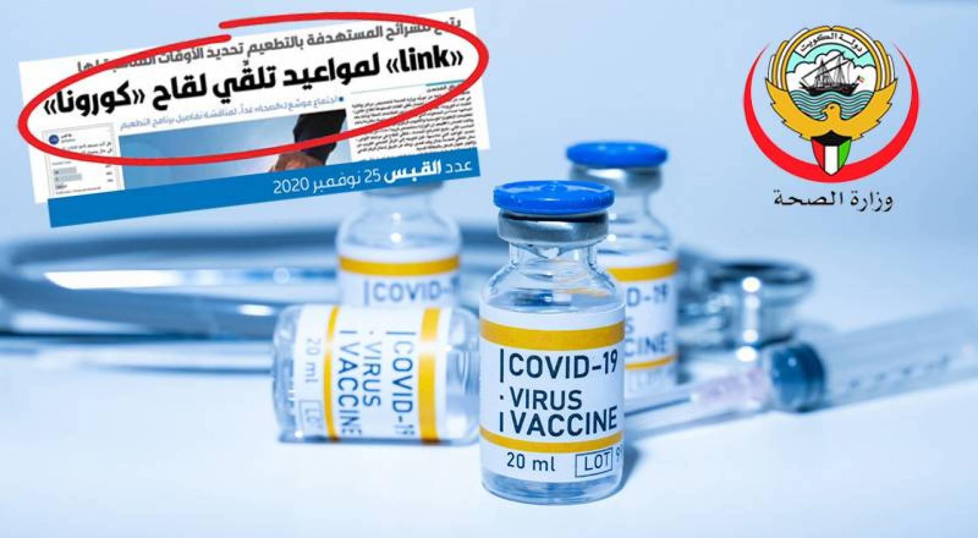 رافضو اللقاح سيواجهون مأزق السفر