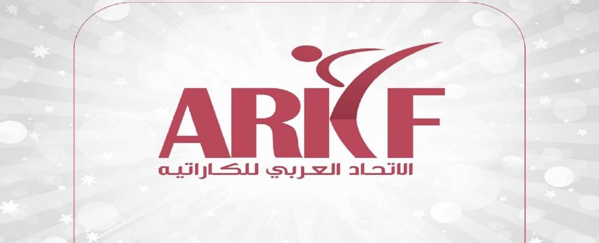 لأول مرة في التاريخ.. نائبة لرئيس الاتحاد العربي للكاراتيه