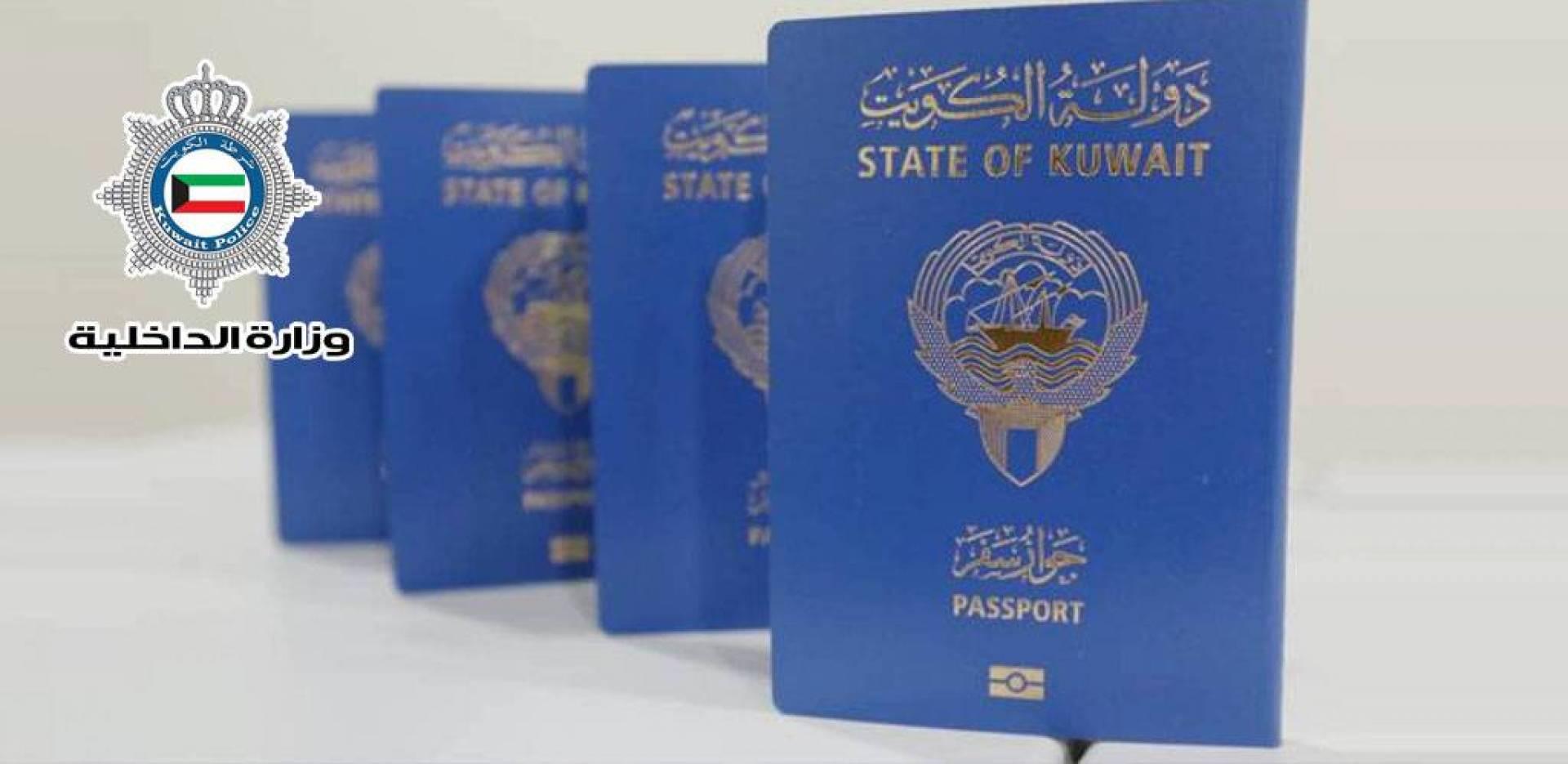 «الداخلية» تمدد صلاحية جواز السفر الكويتي لمن بلغ 21 عاماً