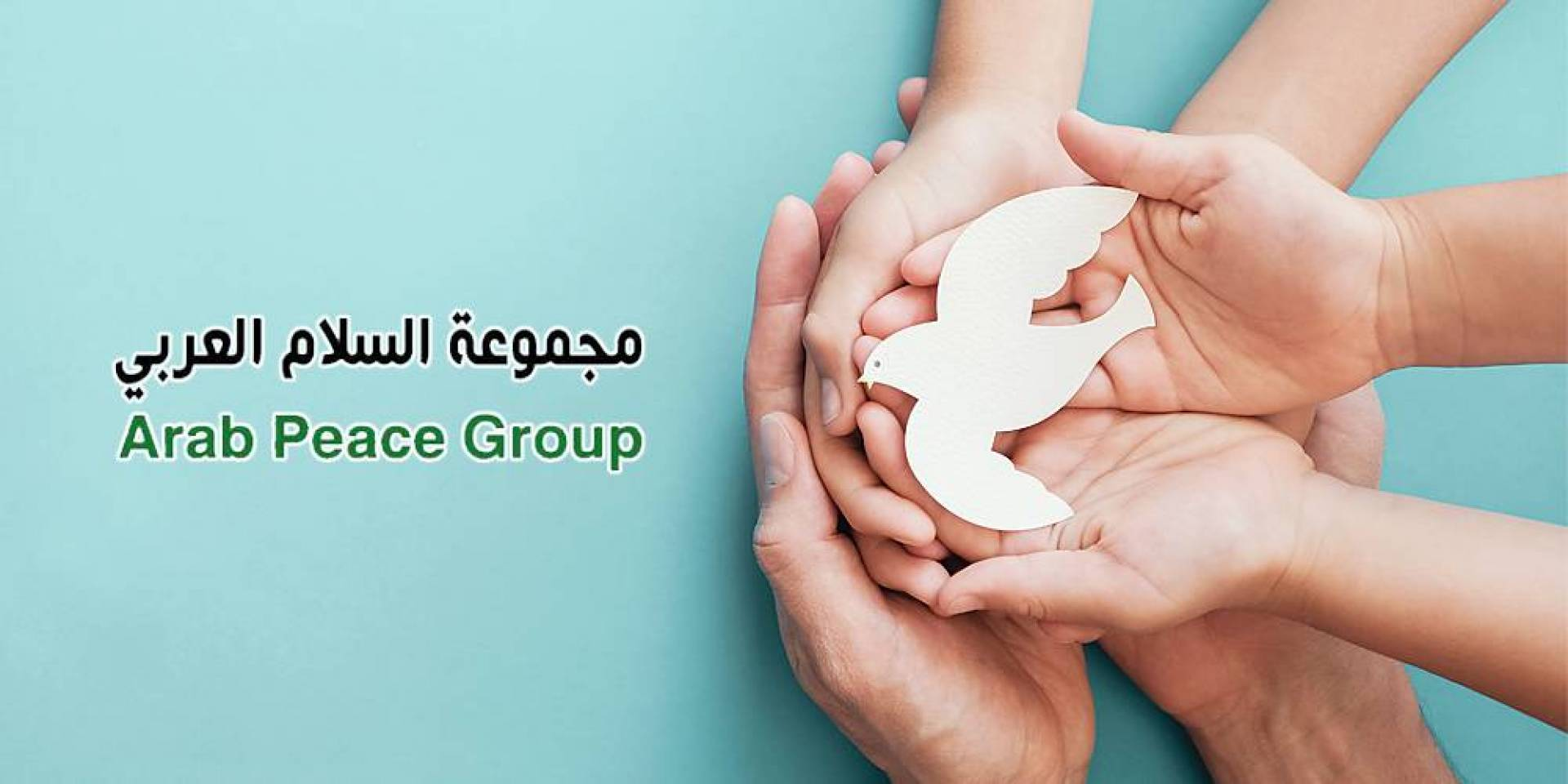 «مجموعة السلام»: لعقد قمة عربية استثنائية لوقف الانقسامات
