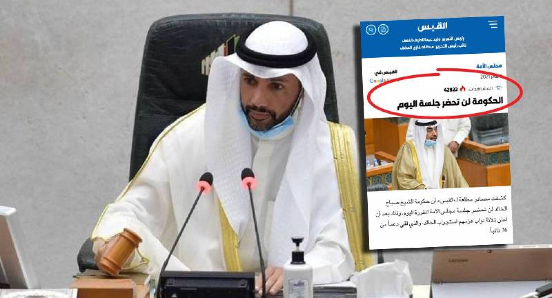 تأكيداً لما نشرته «القبس».. الحكومة لم تحضر جلسة اليوم