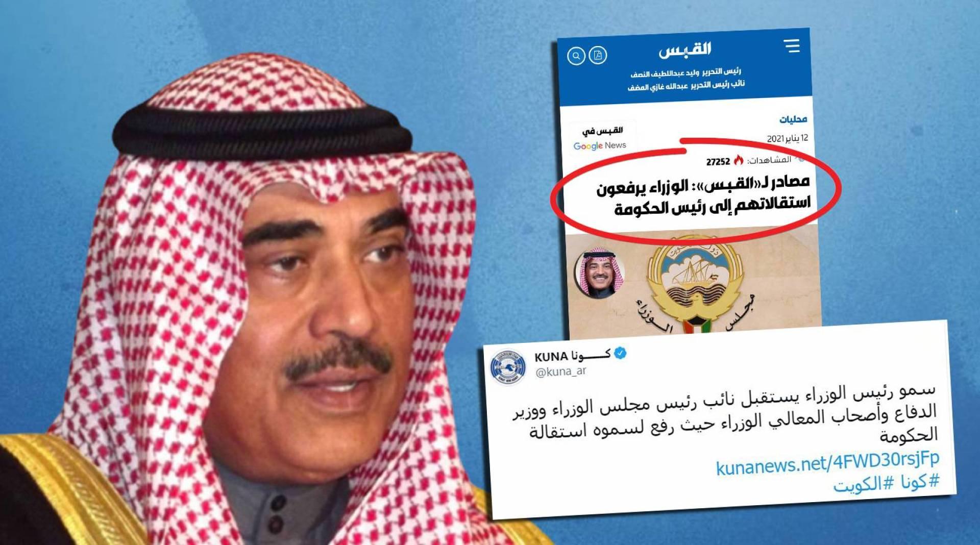 رسمياً.. الوزراء يرفعون استقالاتهم لصباح الخالد