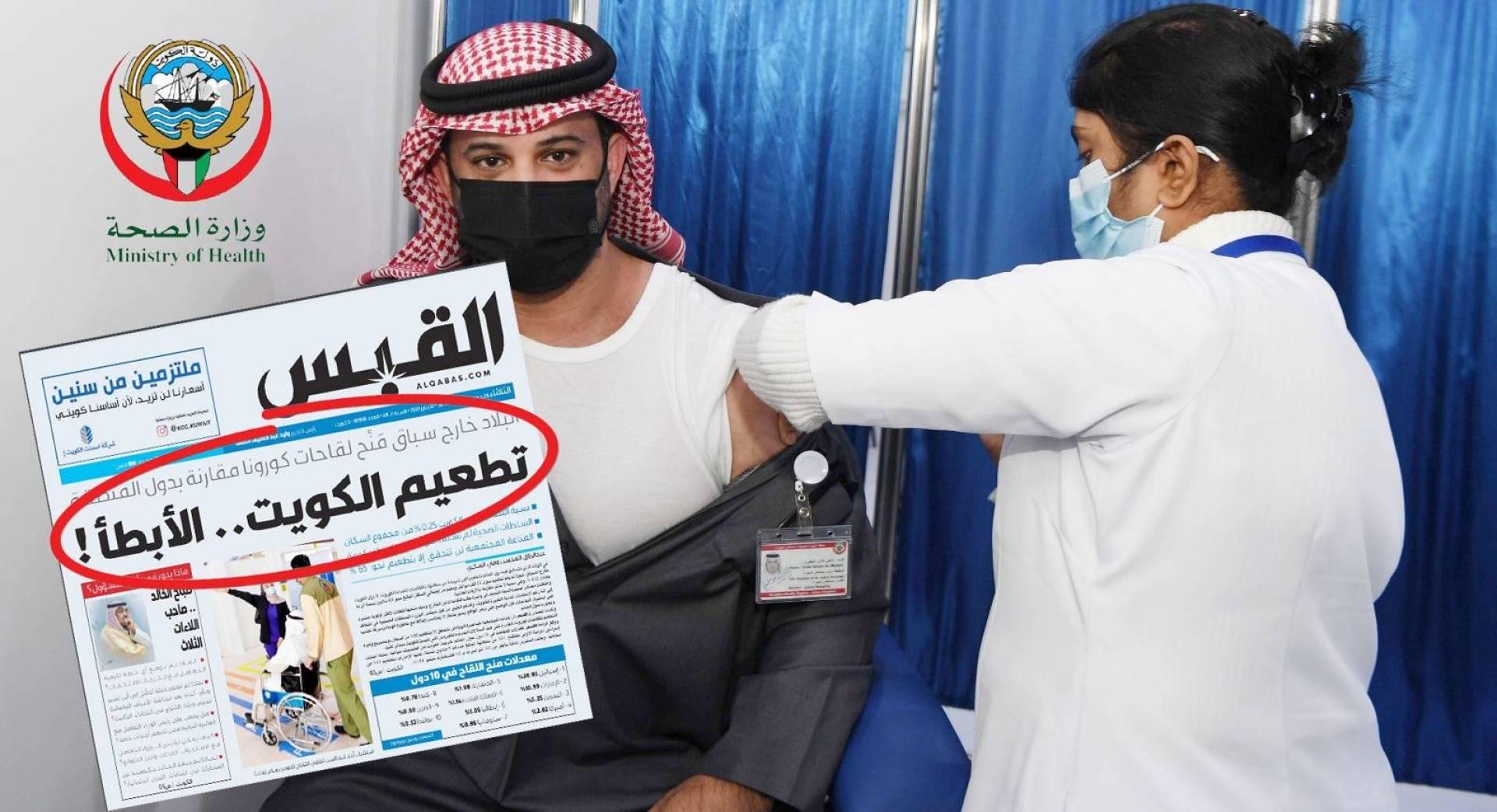 وزارة الصحة رداً على مانشيت «القبس»: إجراءات الكويت الأحوط والأكفأ وليست الأبطأ