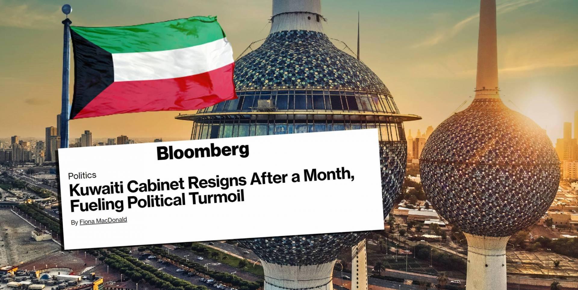 «بلومبيرغ»: الاضطرابات الجديدة في الكويت.. تأتي في لحظة حرجة للاقتصاد المُترنح