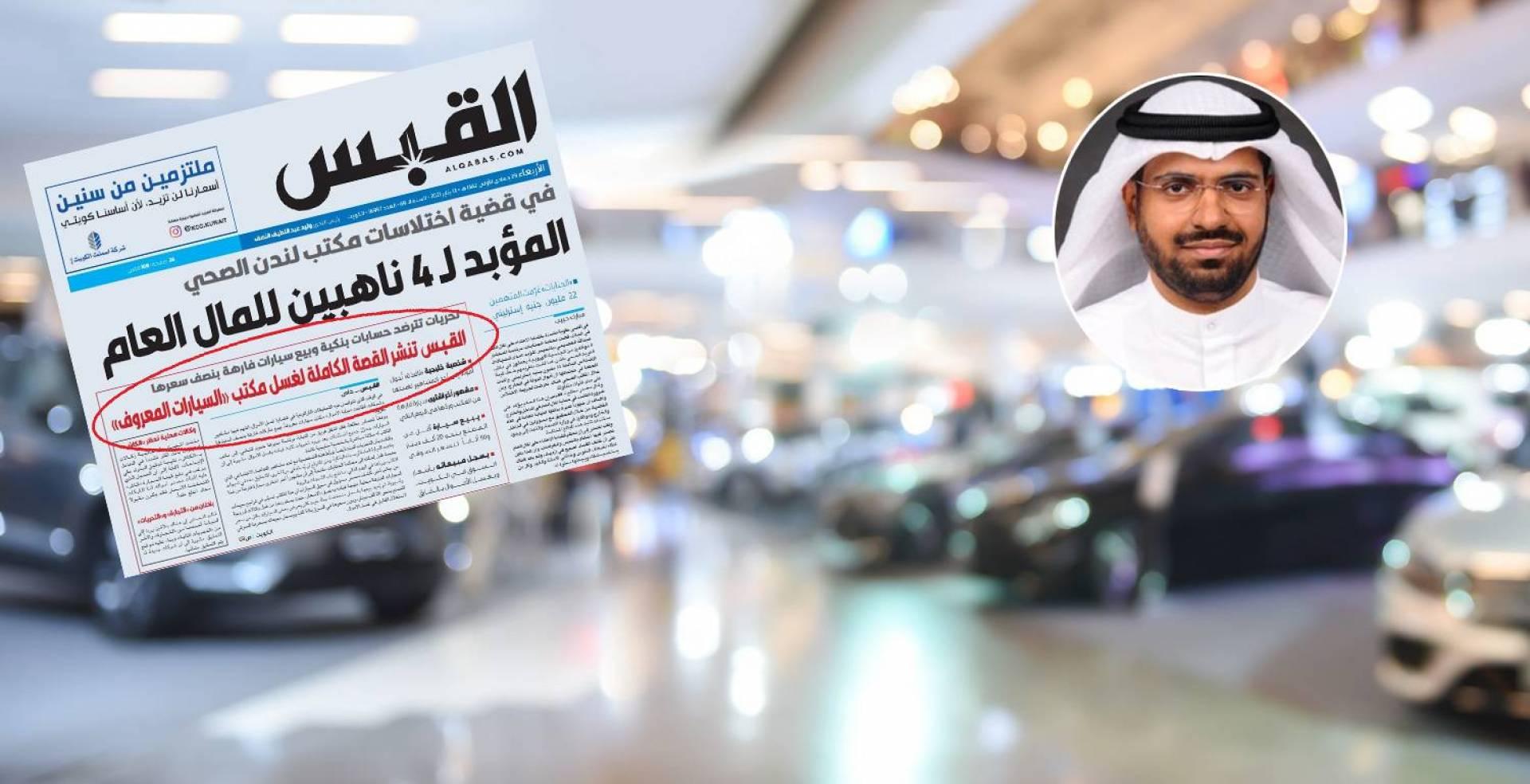 محامي مكتب «السيارات المعروف» د. حسين بوعركي: أحد المنافسين تقدم بشكوى وحُفظت لعدم الجدية